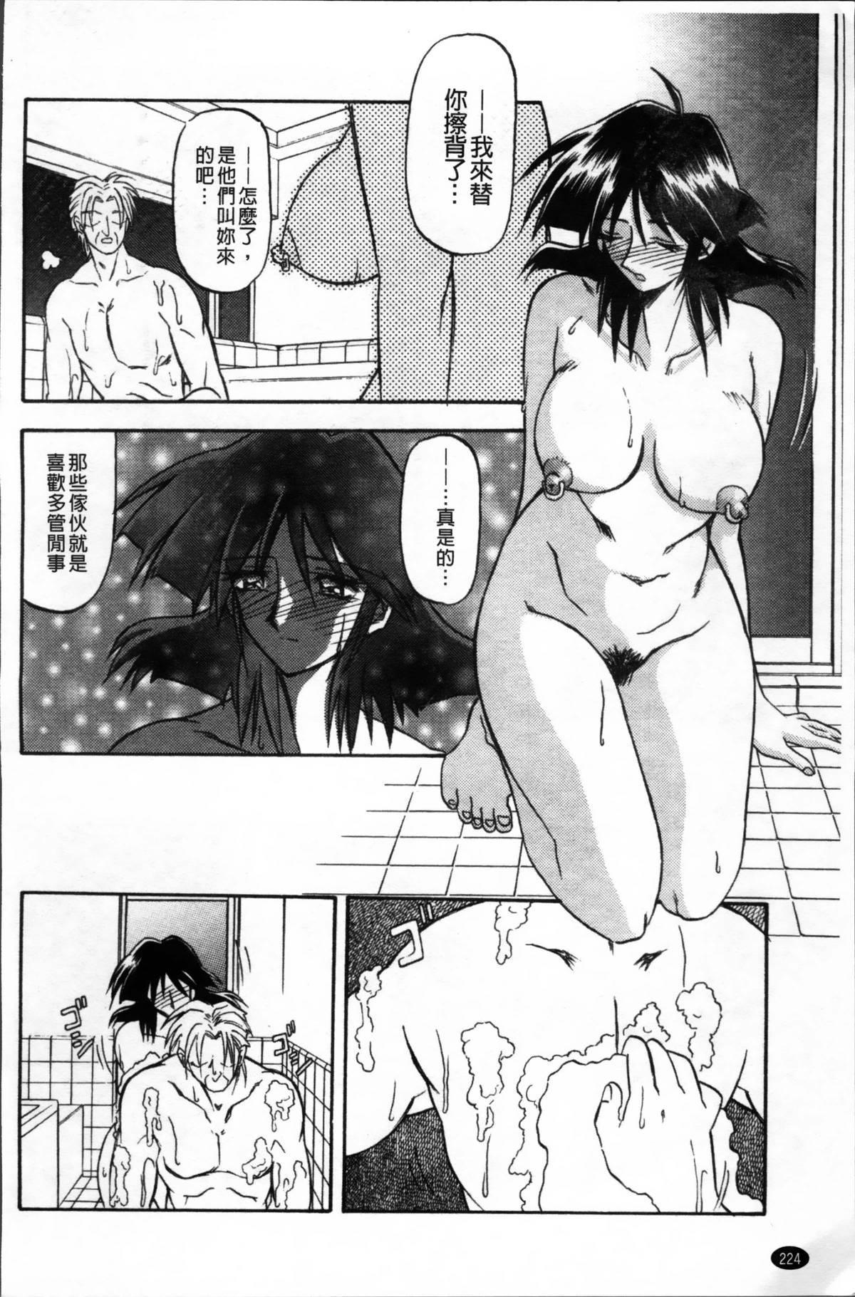 Hiiro no Koku Kanzenban   緋色之刻 完全版 227