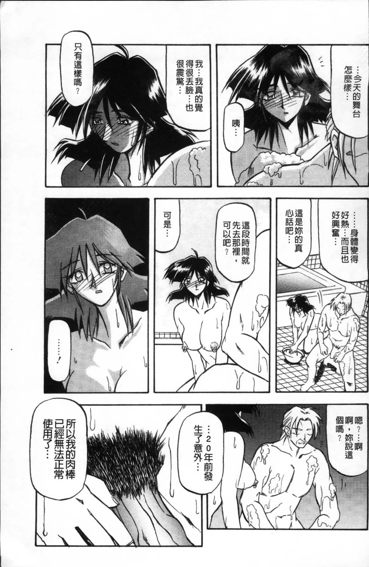 Hiiro no Koku Kanzenban   緋色之刻 完全版 228