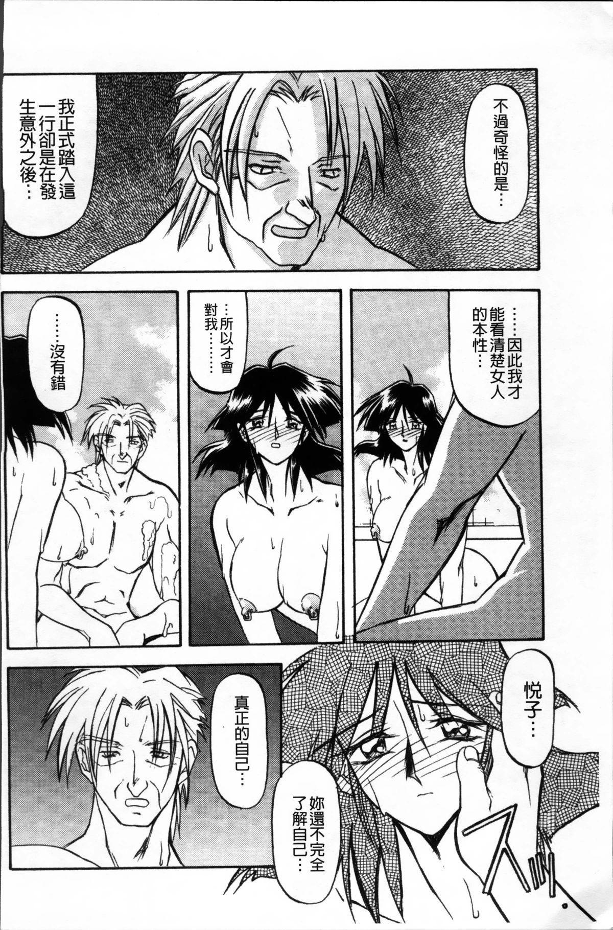 Hiiro no Koku Kanzenban   緋色之刻 完全版 229