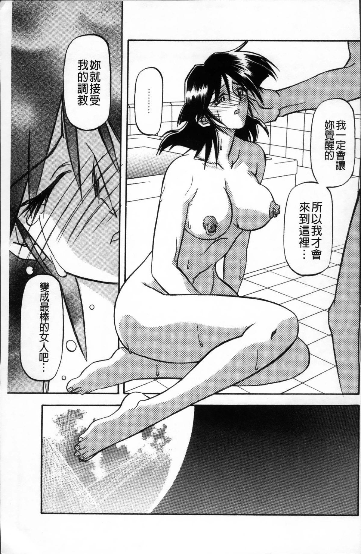 Hiiro no Koku Kanzenban   緋色之刻 完全版 230