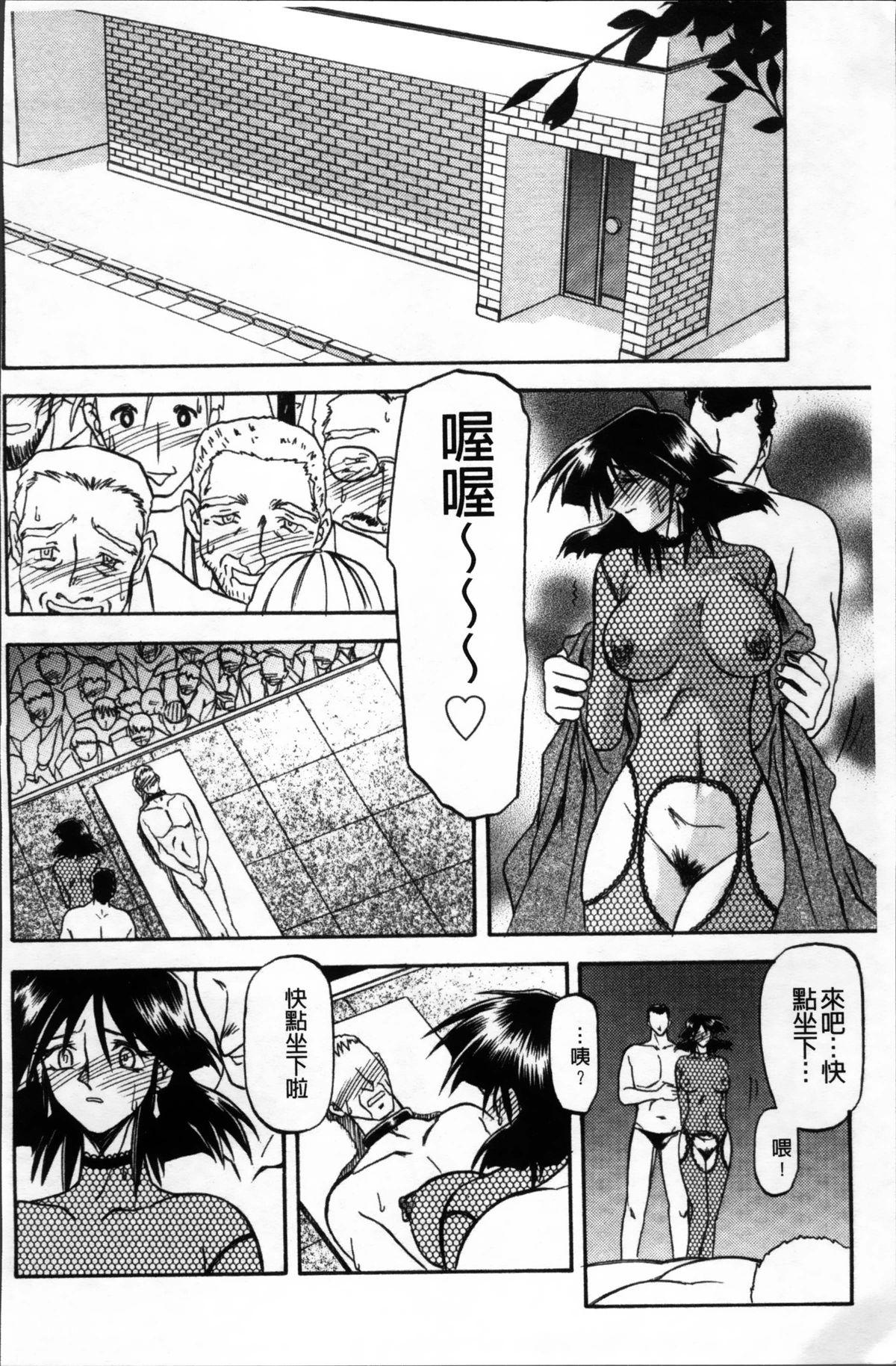 Hiiro no Koku Kanzenban   緋色之刻 完全版 231