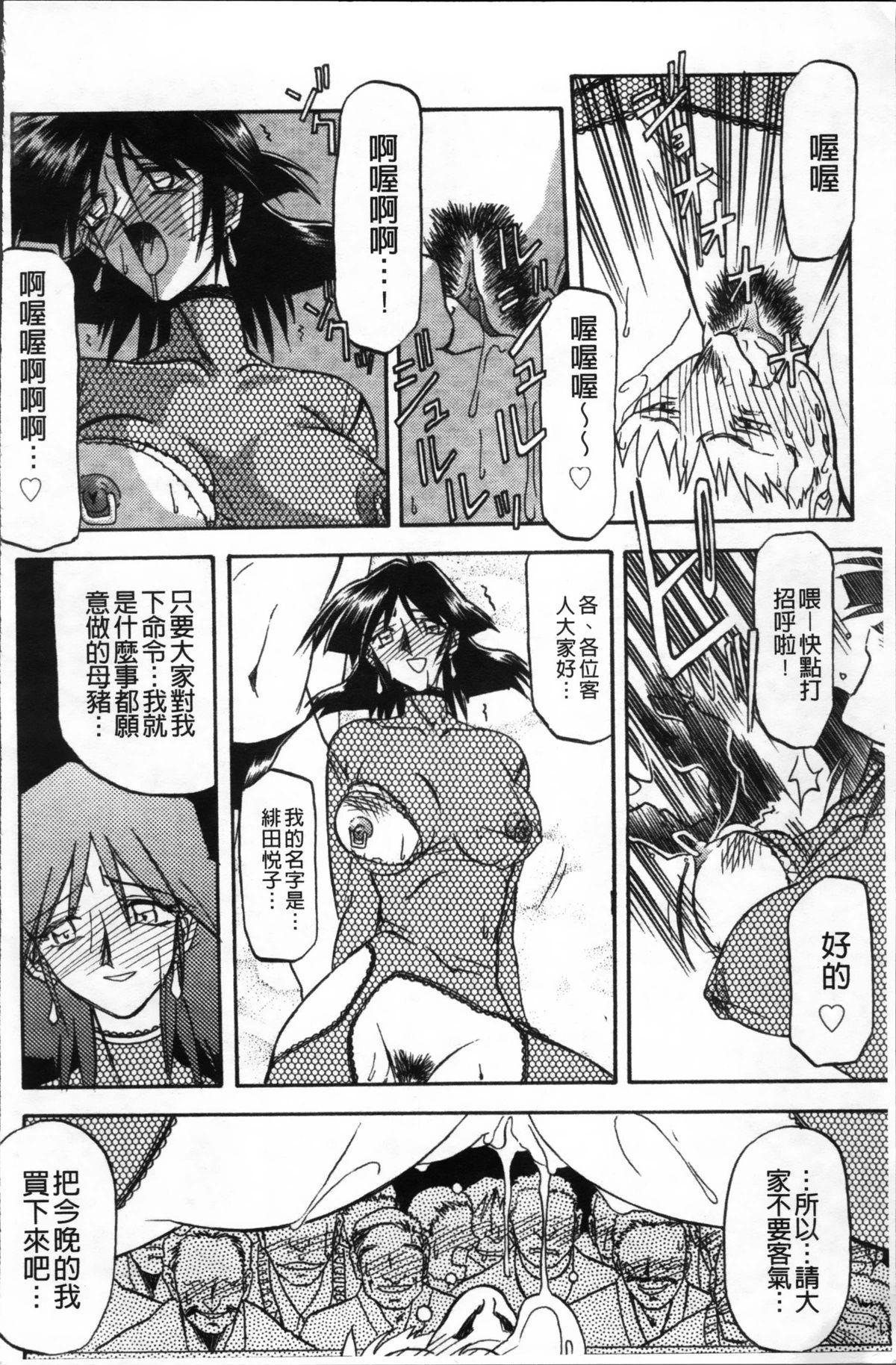 Hiiro no Koku Kanzenban   緋色之刻 完全版 235
