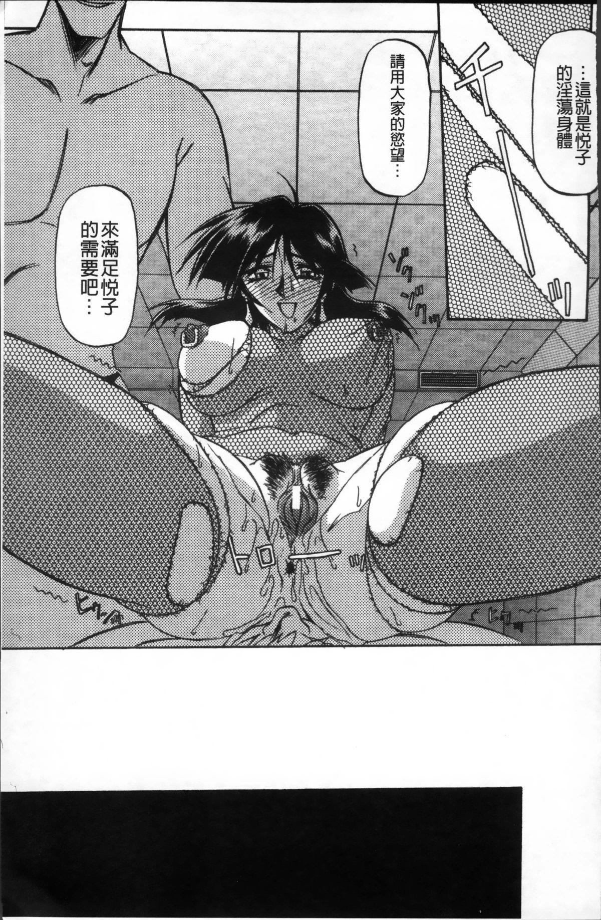Hiiro no Koku Kanzenban   緋色之刻 完全版 236