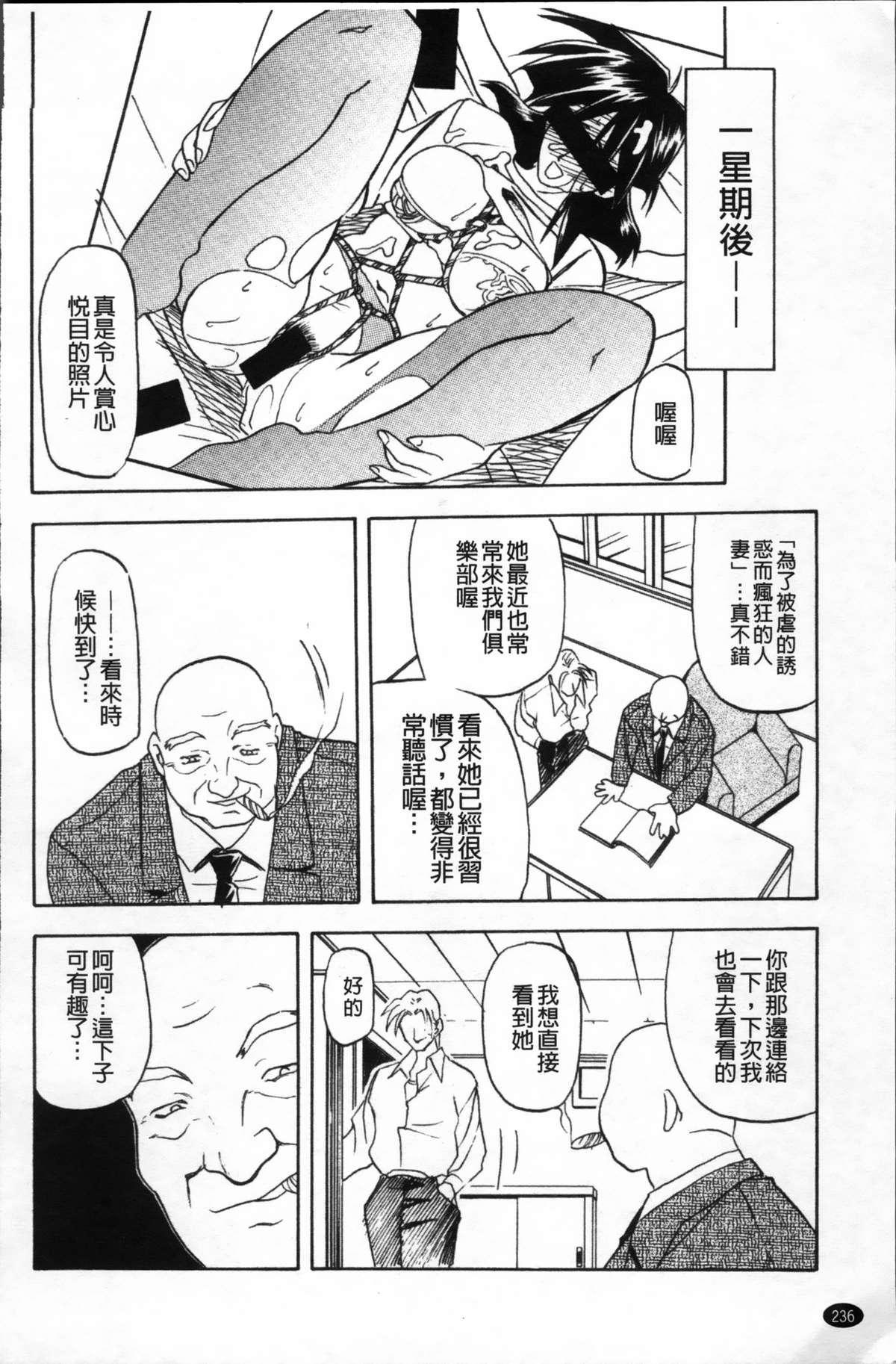 Hiiro no Koku Kanzenban   緋色之刻 完全版 239