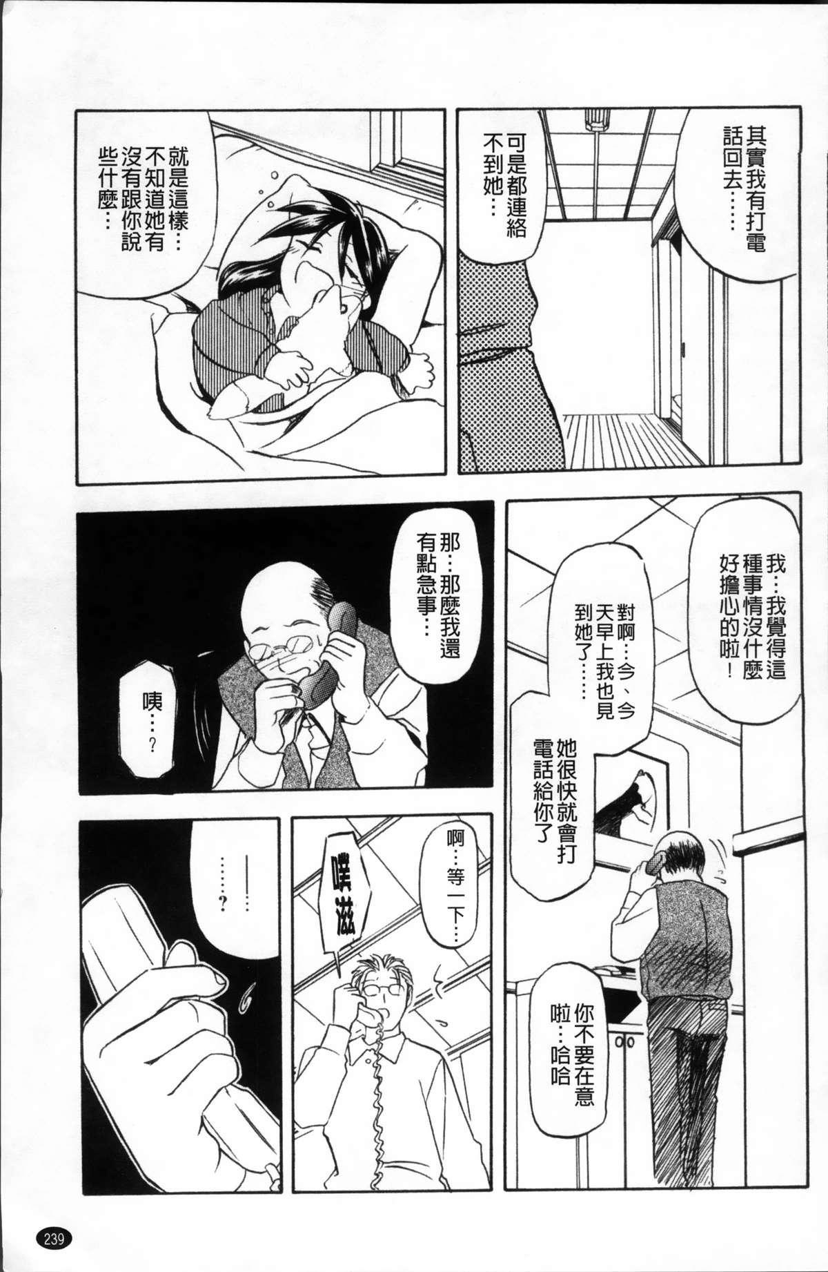Hiiro no Koku Kanzenban   緋色之刻 完全版 242