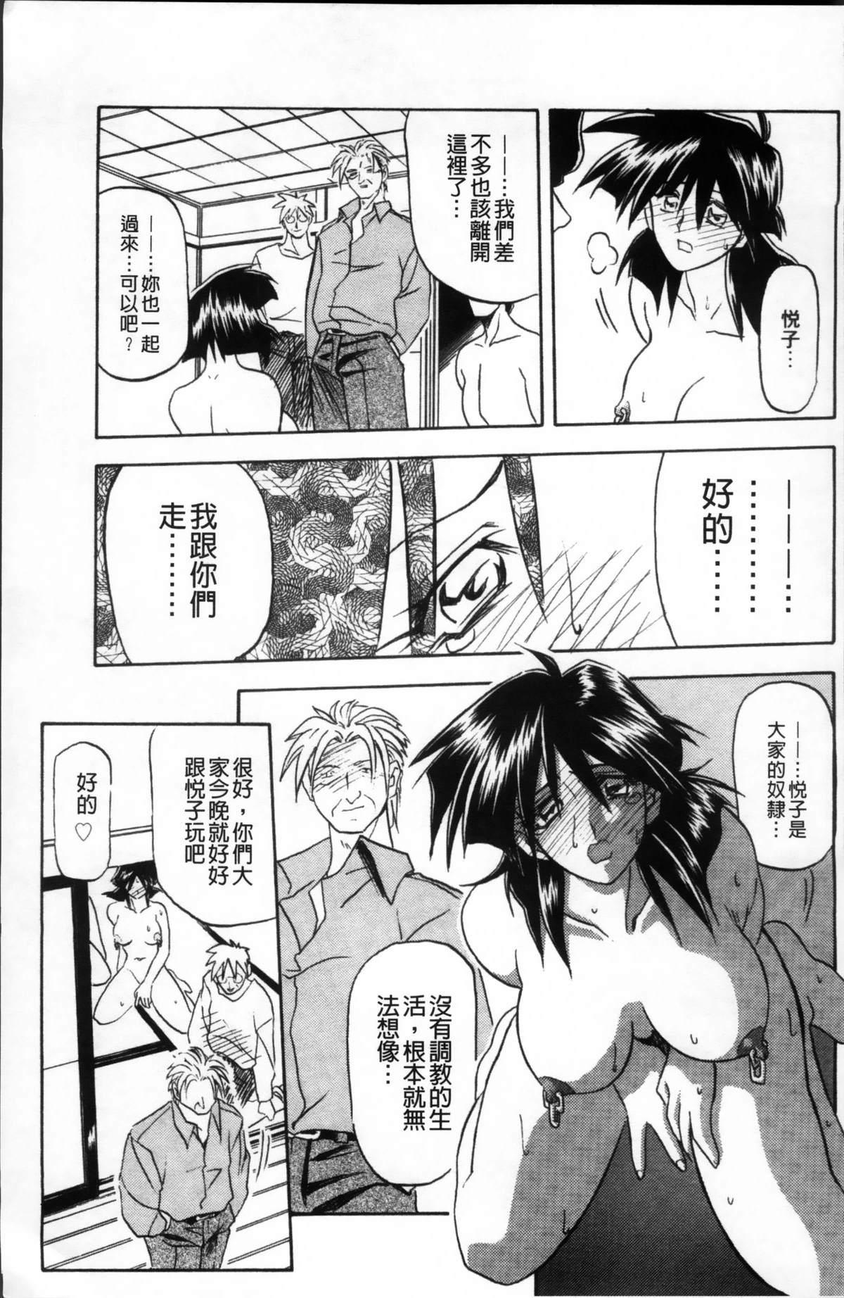 Hiiro no Koku Kanzenban   緋色之刻 完全版 244