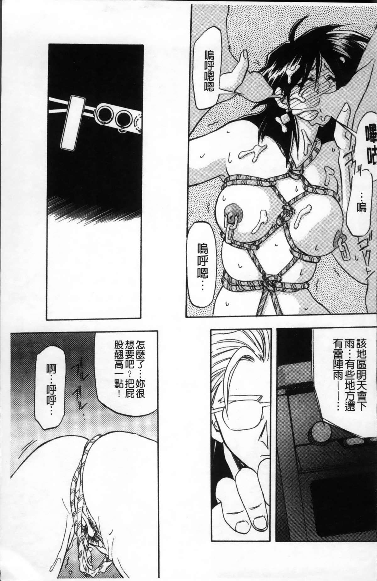 Hiiro no Koku Kanzenban   緋色之刻 完全版 248