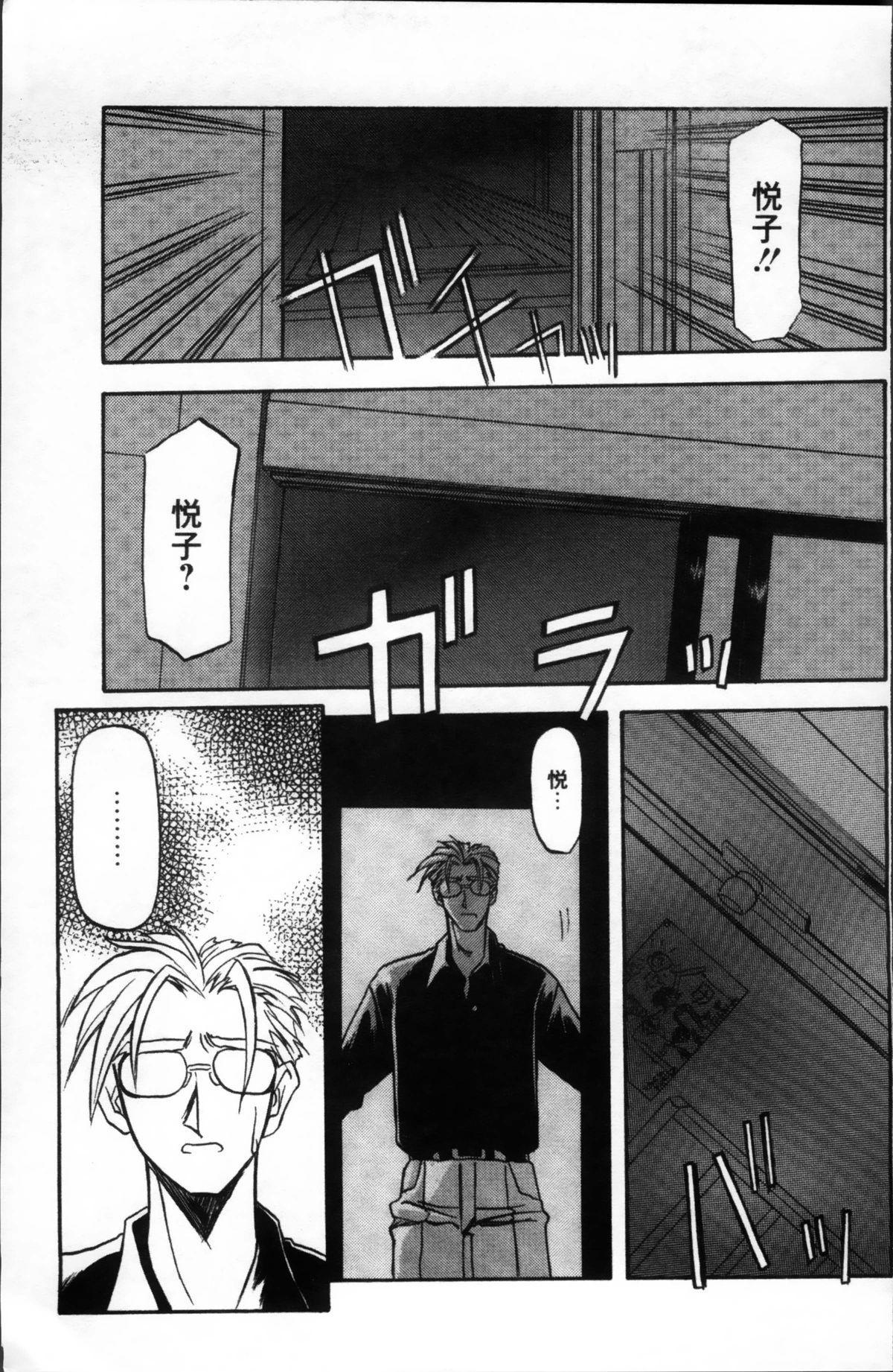 Hiiro no Koku Kanzenban   緋色之刻 完全版 252