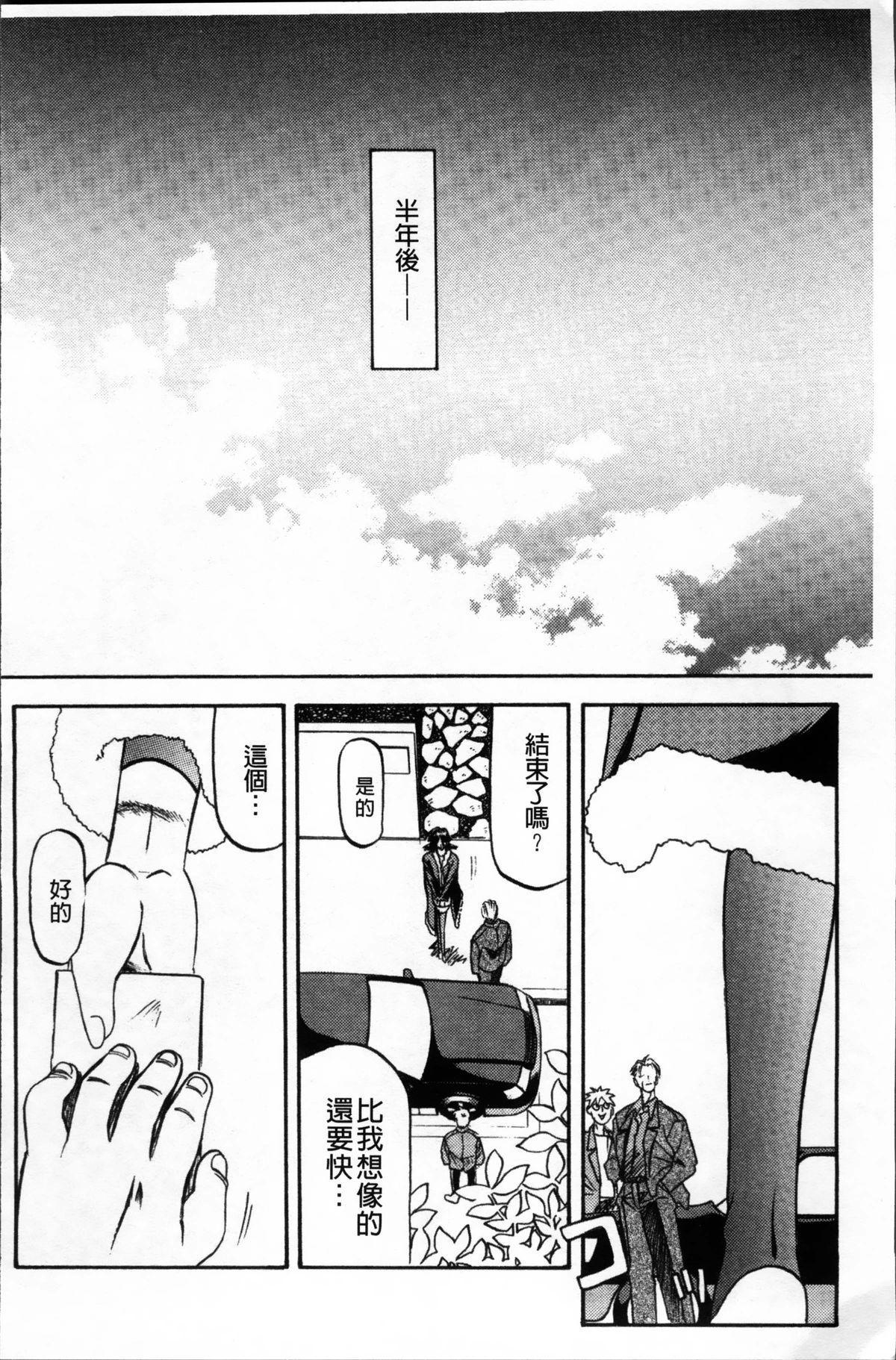Hiiro no Koku Kanzenban   緋色之刻 完全版 253