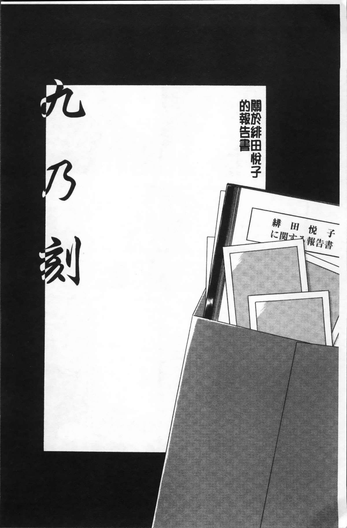 Hiiro no Koku Kanzenban   緋色之刻 完全版 255
