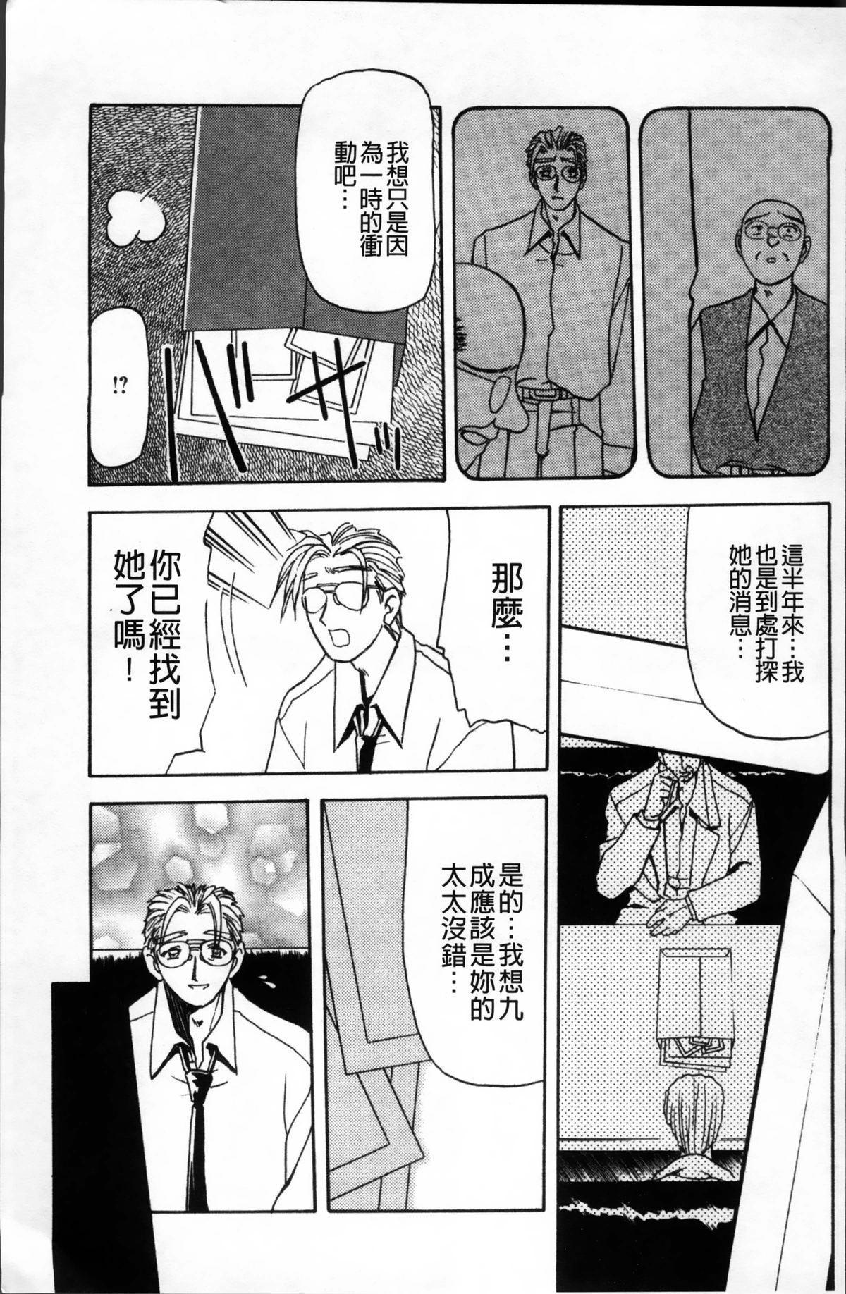 Hiiro no Koku Kanzenban   緋色之刻 完全版 258