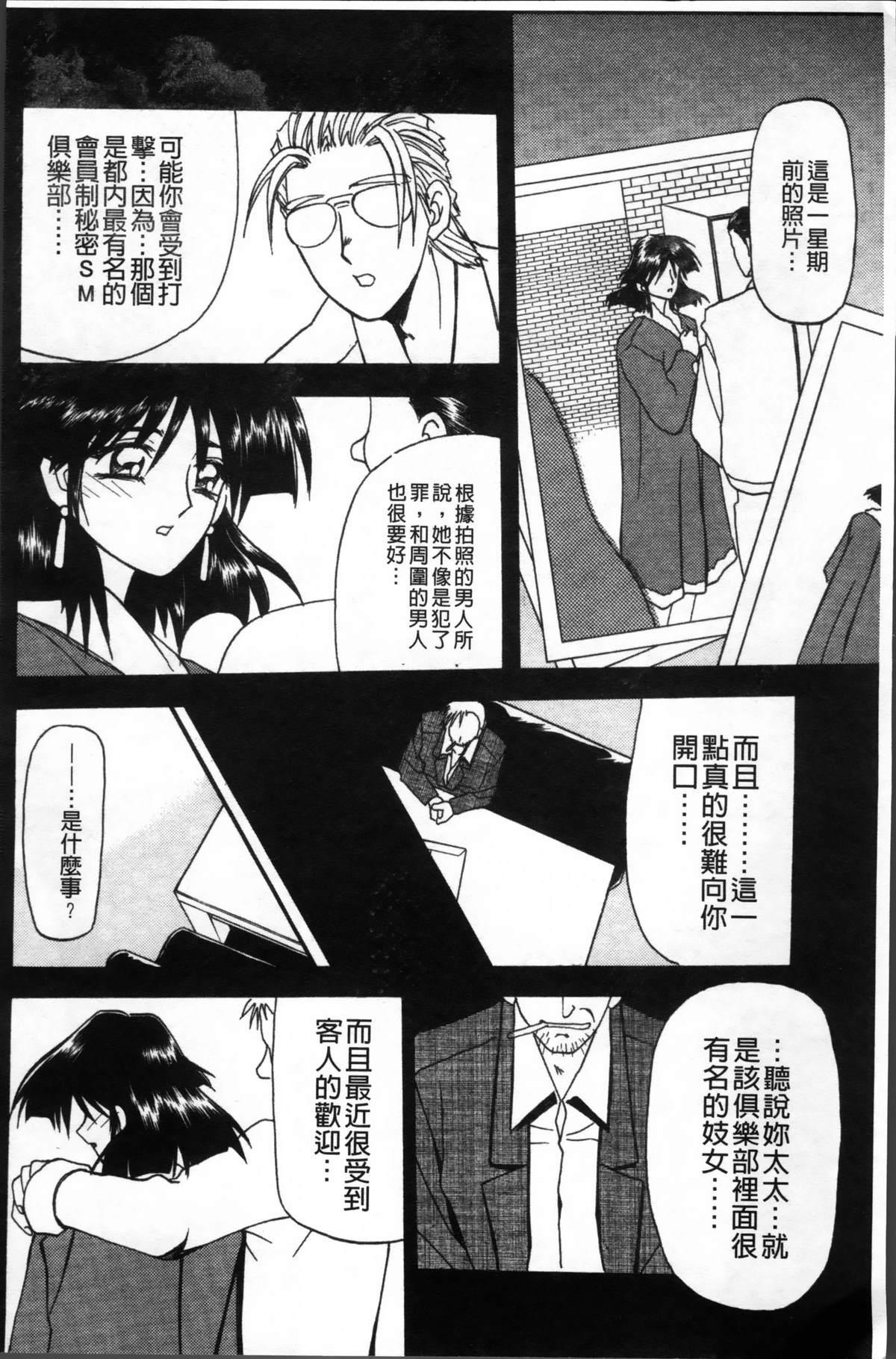 Hiiro no Koku Kanzenban   緋色之刻 完全版 259