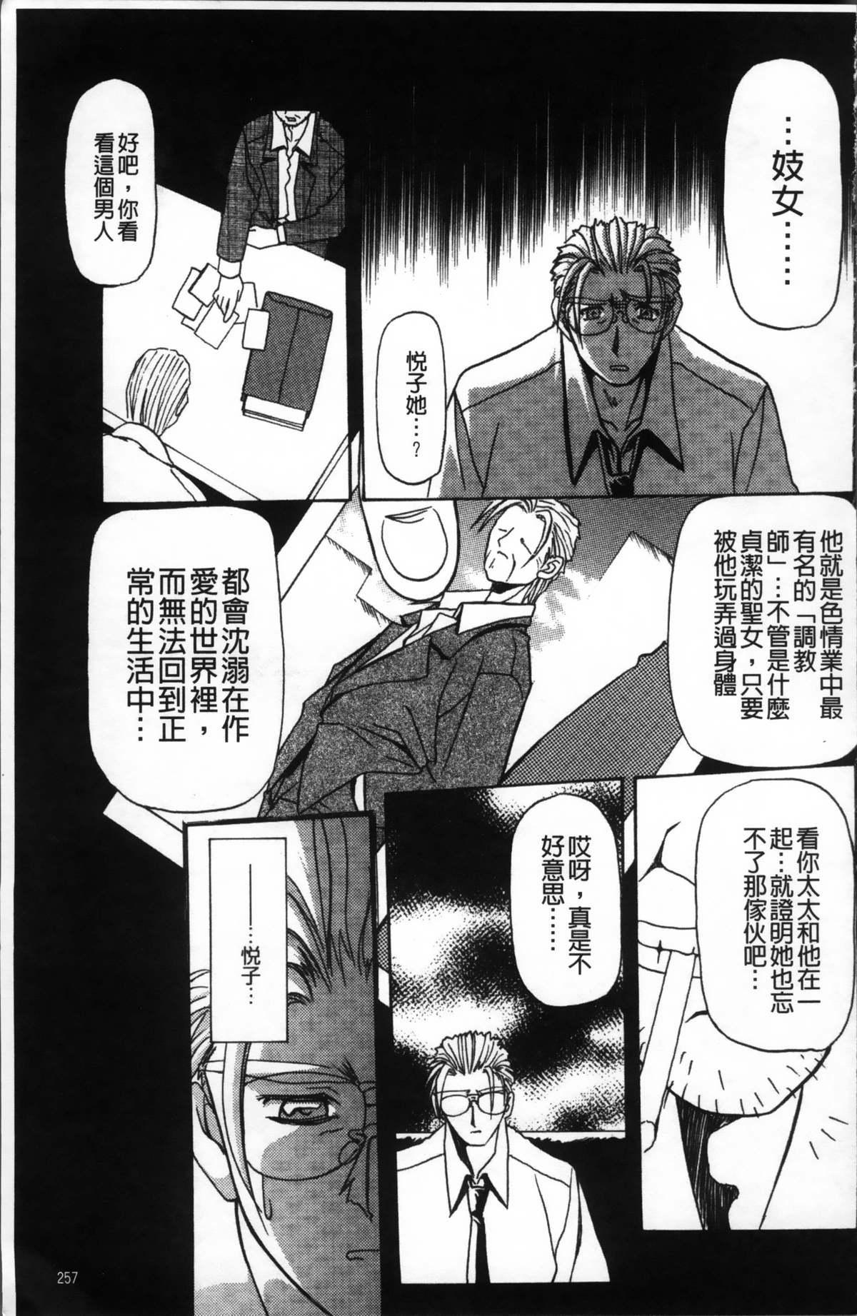 Hiiro no Koku Kanzenban   緋色之刻 完全版 260