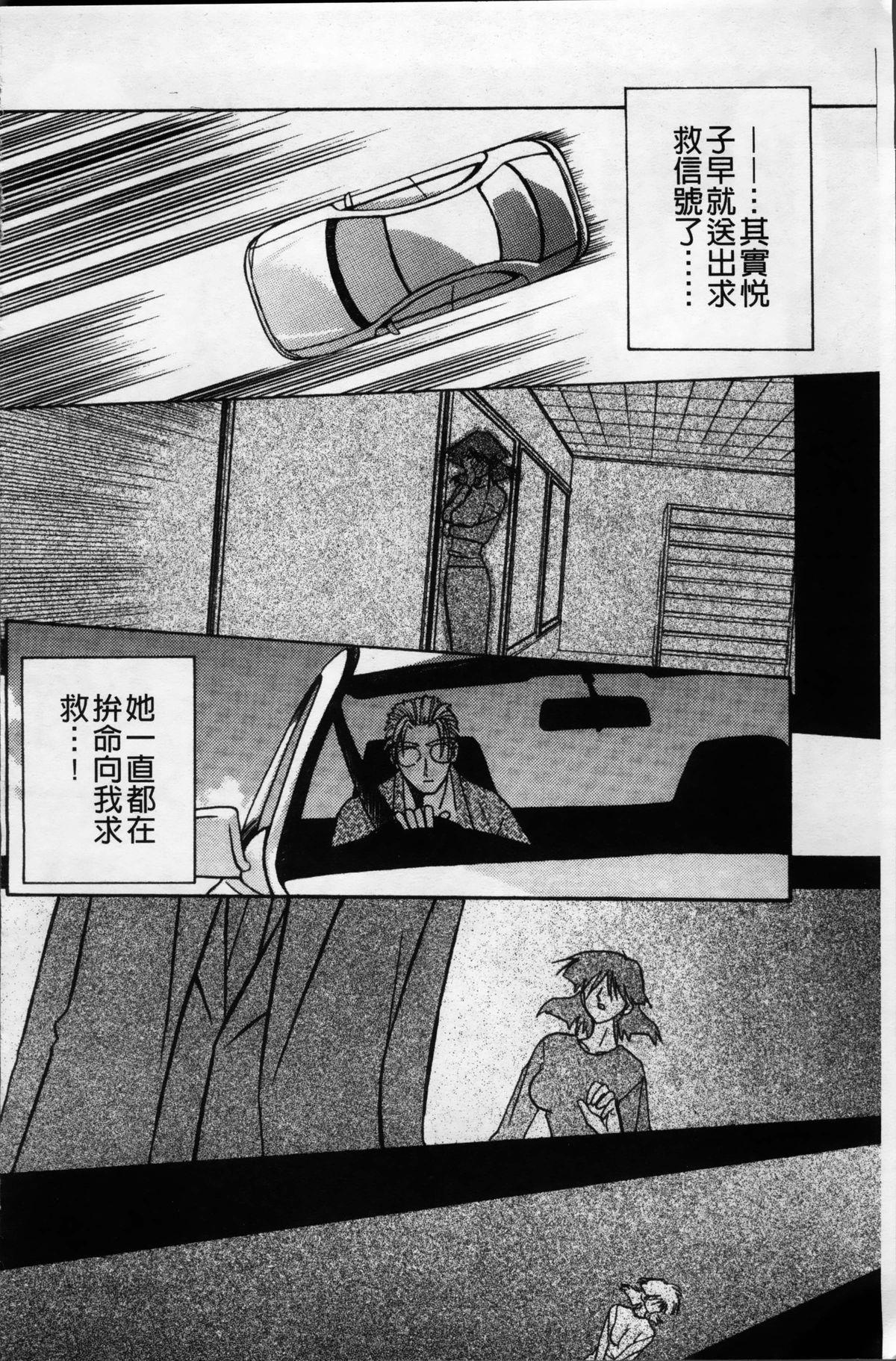 Hiiro no Koku Kanzenban   緋色之刻 完全版 261