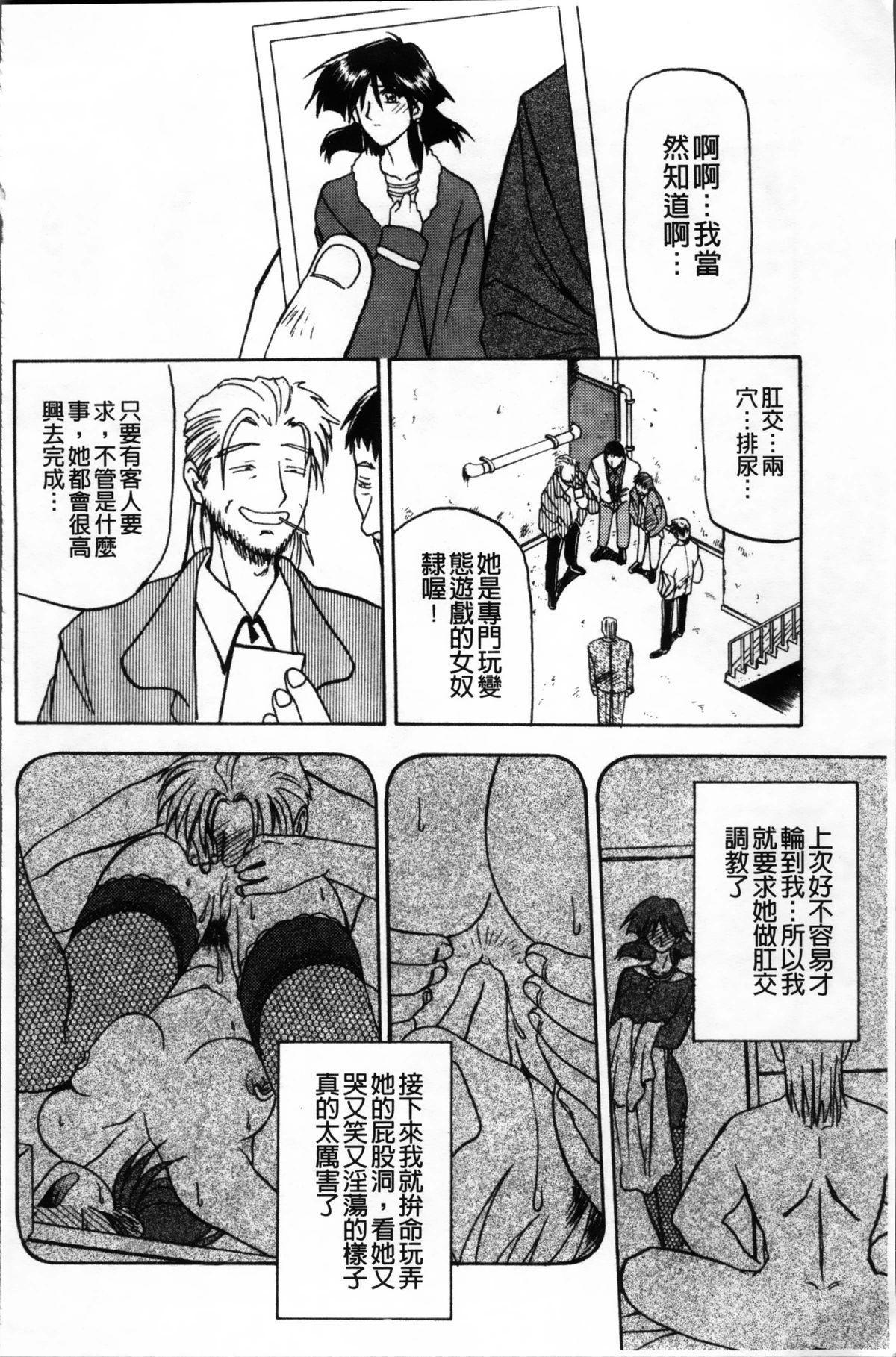 Hiiro no Koku Kanzenban   緋色之刻 完全版 263