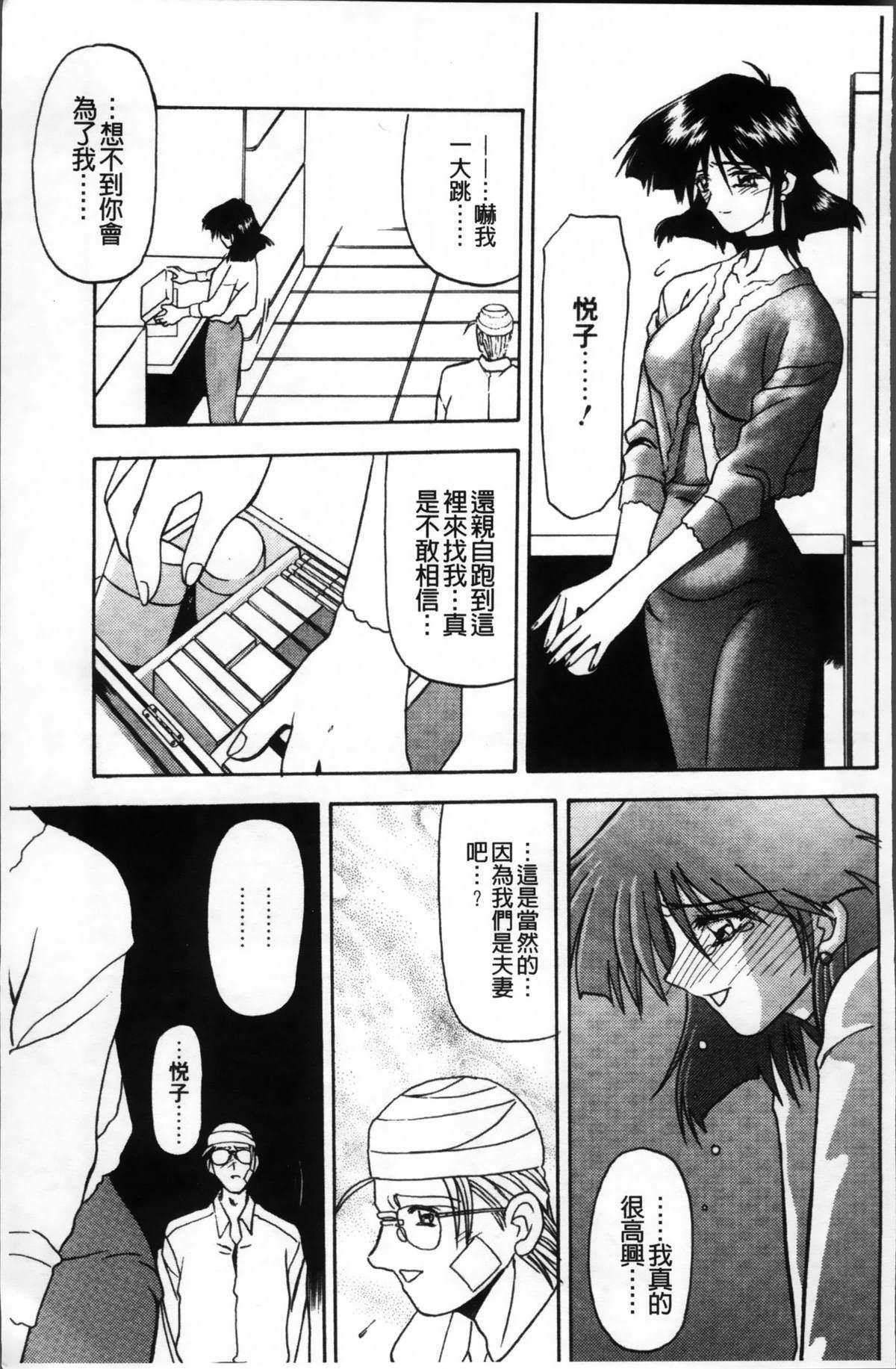 Hiiro no Koku Kanzenban   緋色之刻 完全版 268