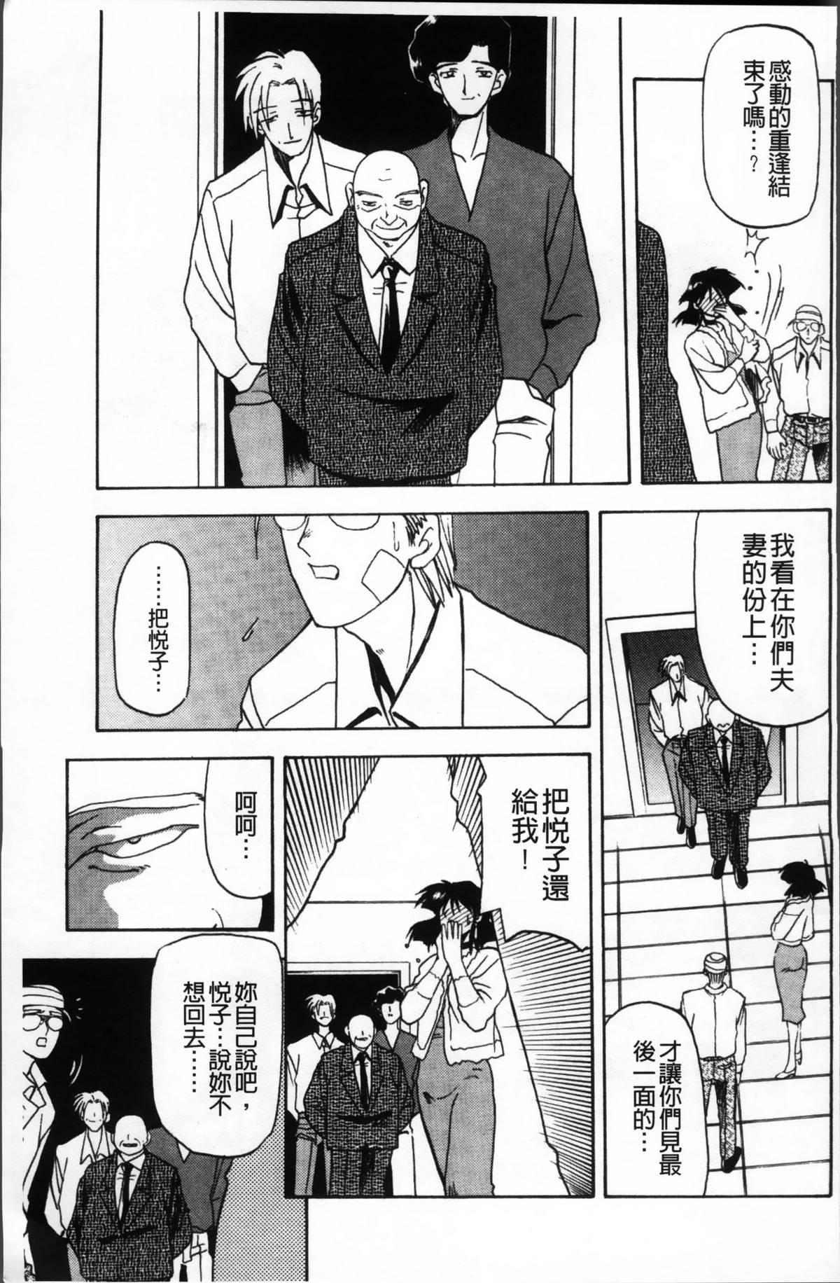 Hiiro no Koku Kanzenban   緋色之刻 完全版 270