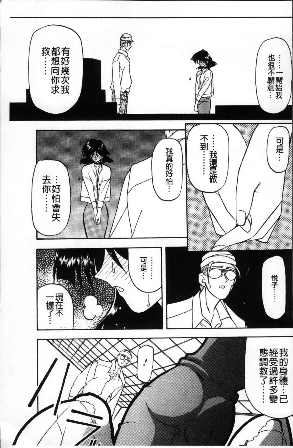 Hiiro no Koku Kanzenban   緋色之刻 完全版 272