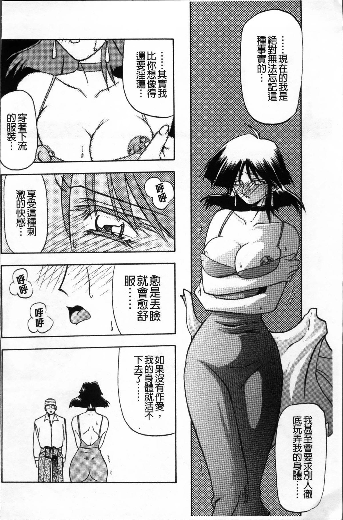 Hiiro no Koku Kanzenban   緋色之刻 完全版 273