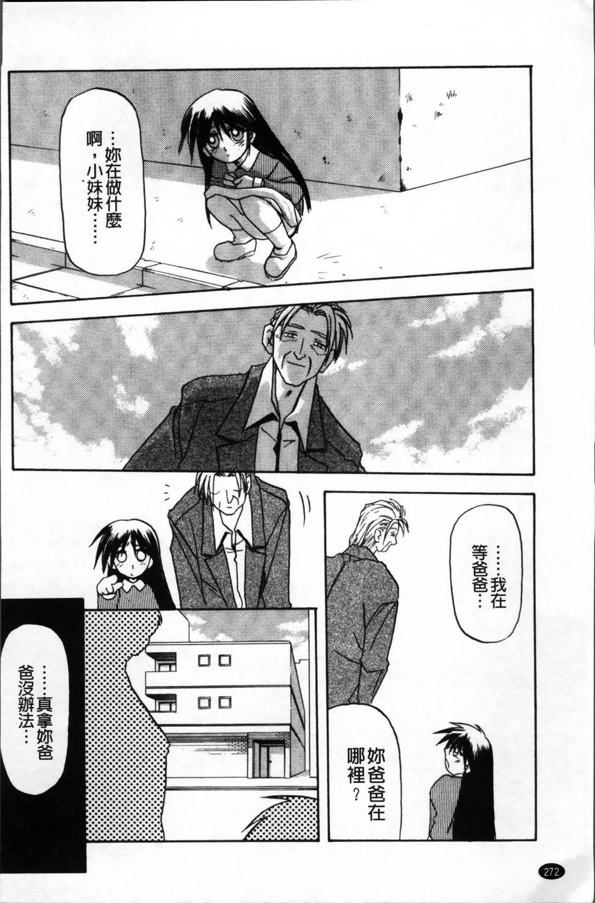 Hiiro no Koku Kanzenban   緋色之刻 完全版 275