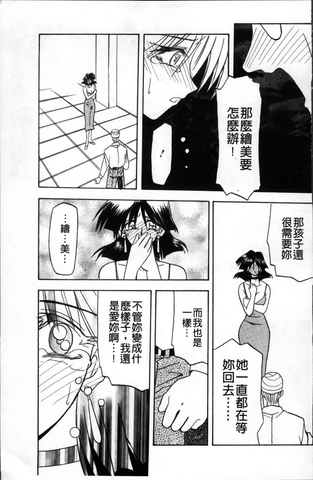 Hiiro no Koku Kanzenban   緋色之刻 完全版 276