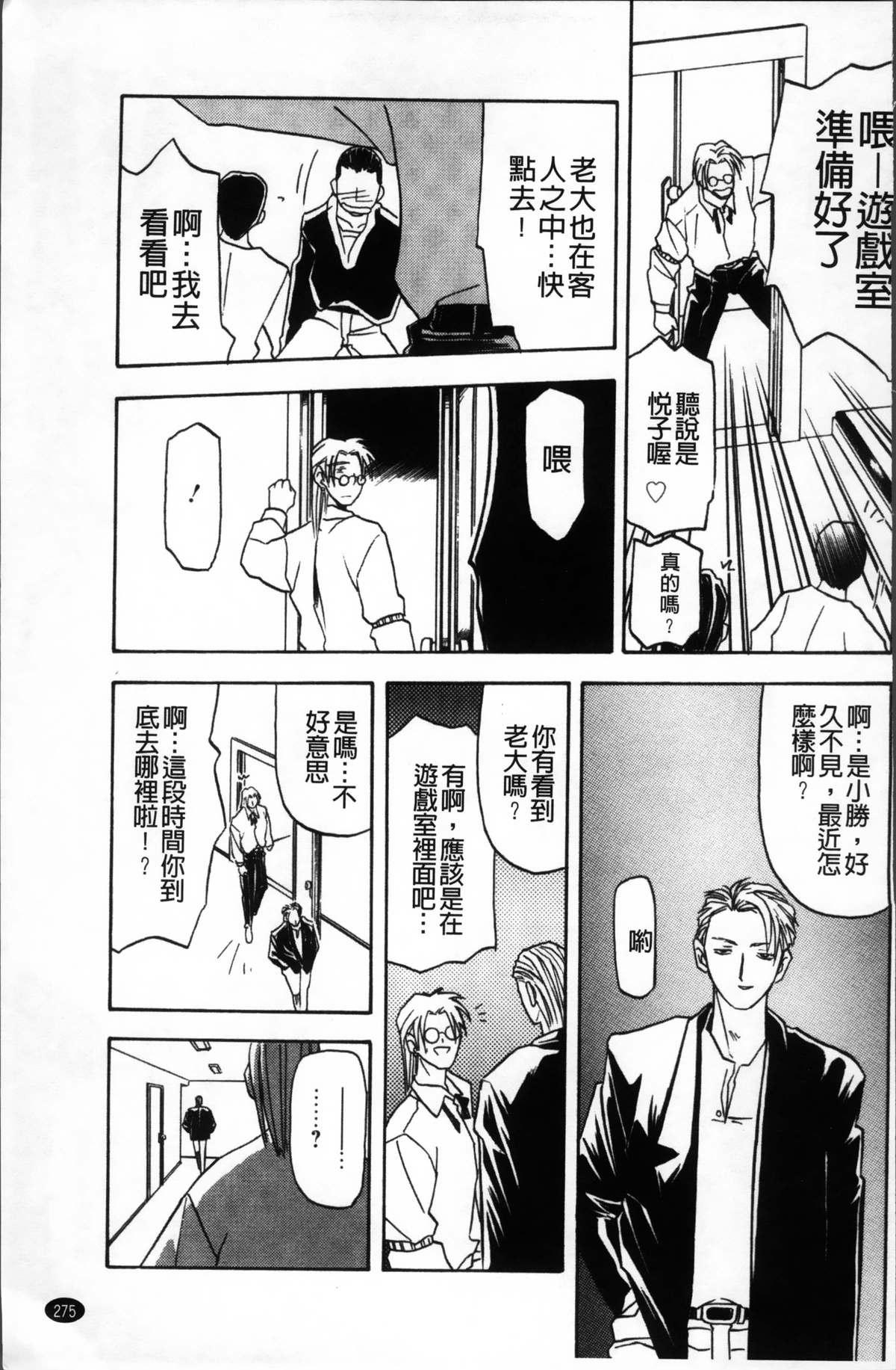 Hiiro no Koku Kanzenban   緋色之刻 完全版 278