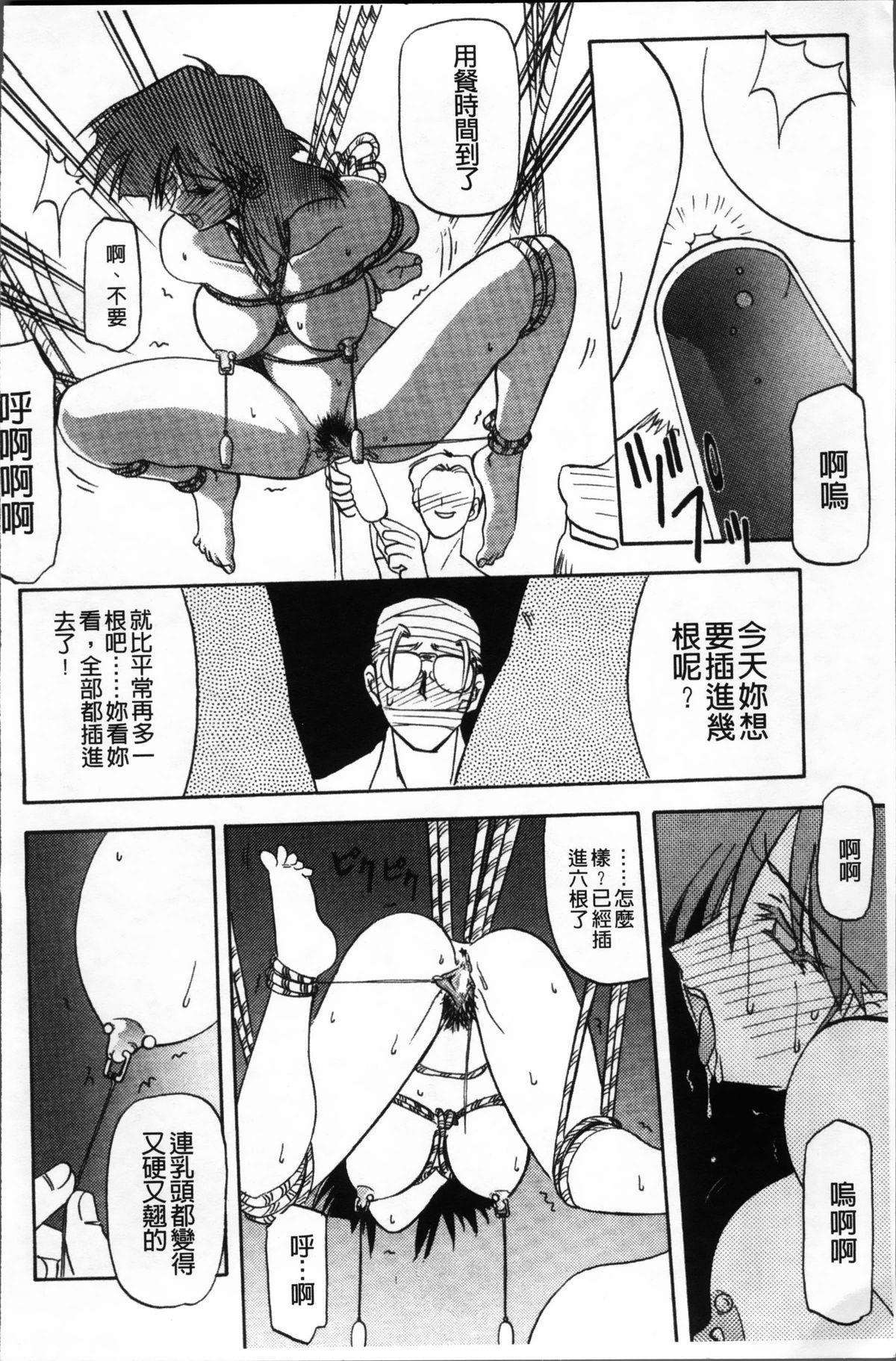 Hiiro no Koku Kanzenban   緋色之刻 完全版 281