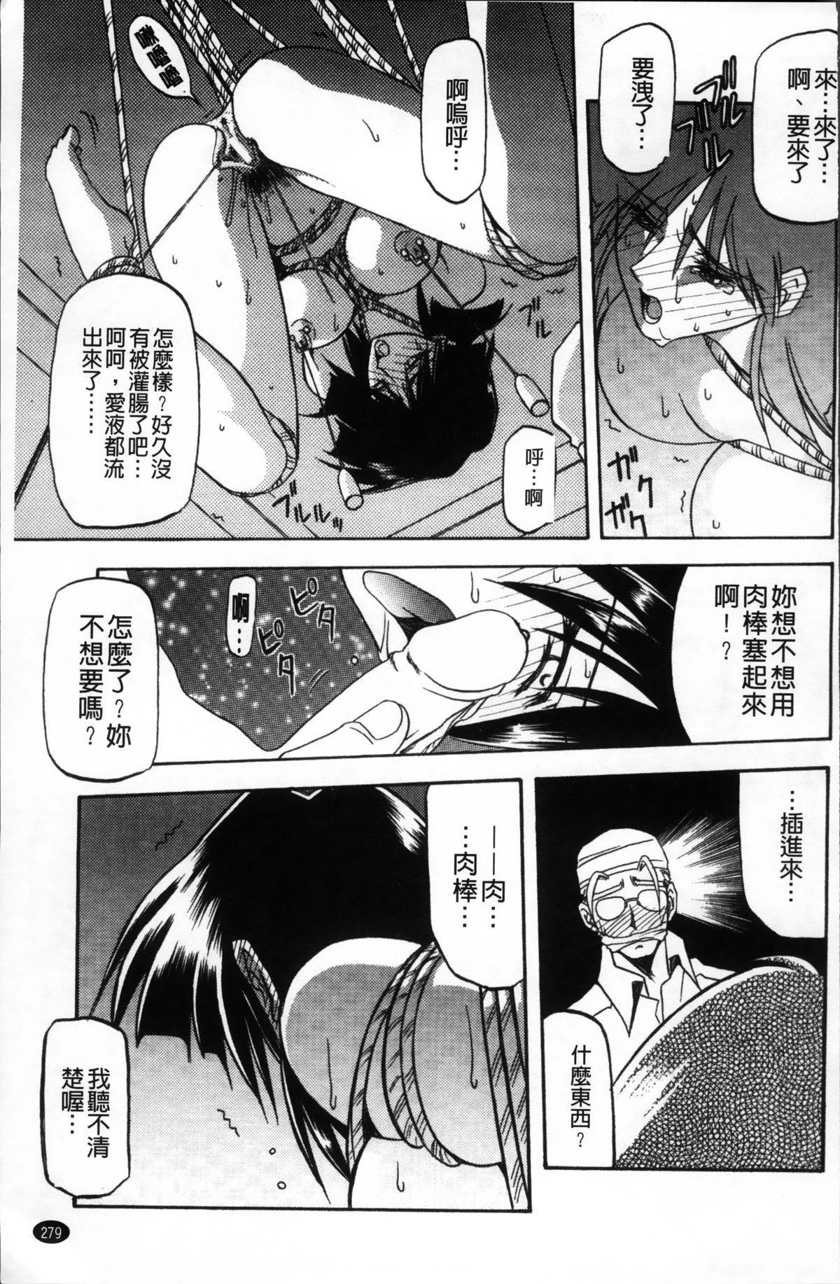 Hiiro no Koku Kanzenban   緋色之刻 完全版 282