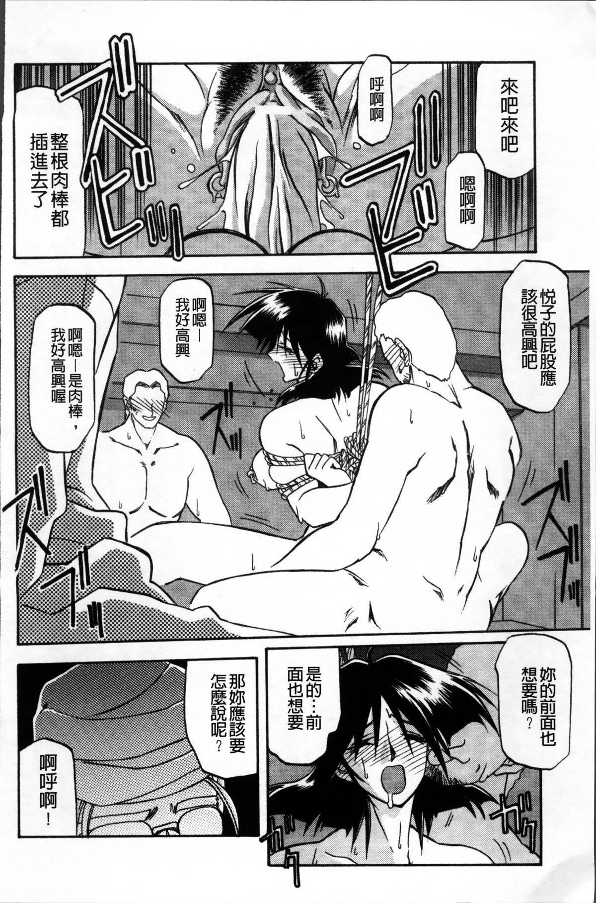 Hiiro no Koku Kanzenban   緋色之刻 完全版 285