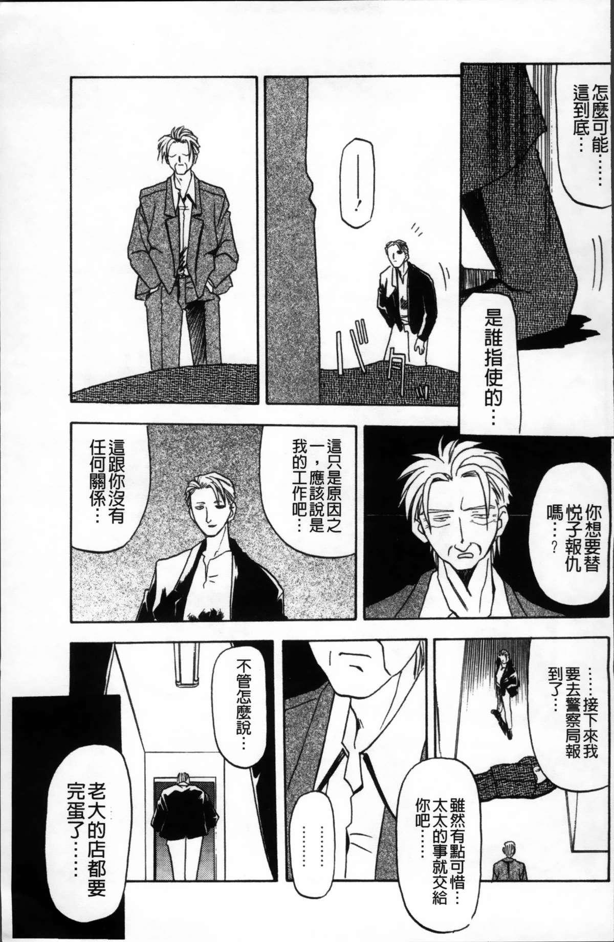 Hiiro no Koku Kanzenban   緋色之刻 完全版 292