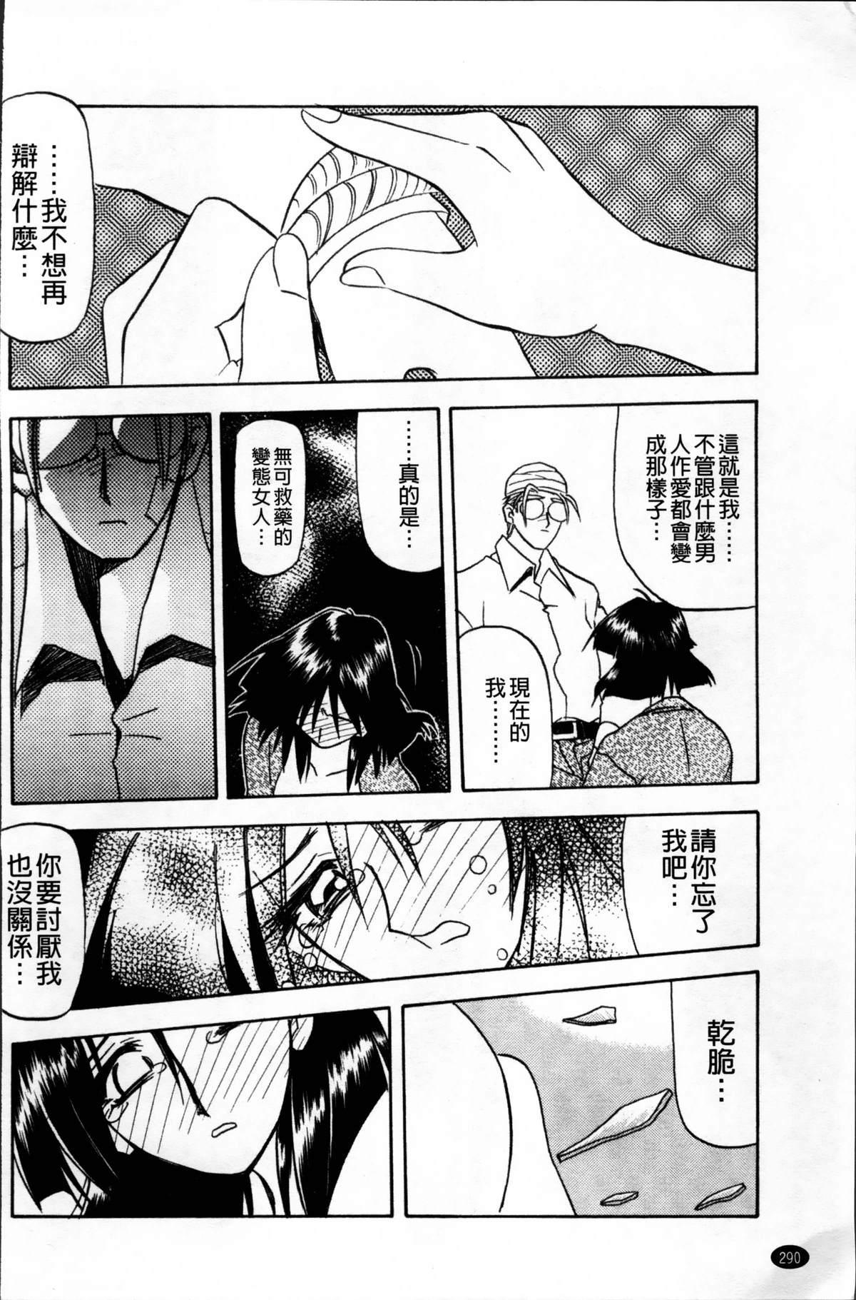 Hiiro no Koku Kanzenban   緋色之刻 完全版 293