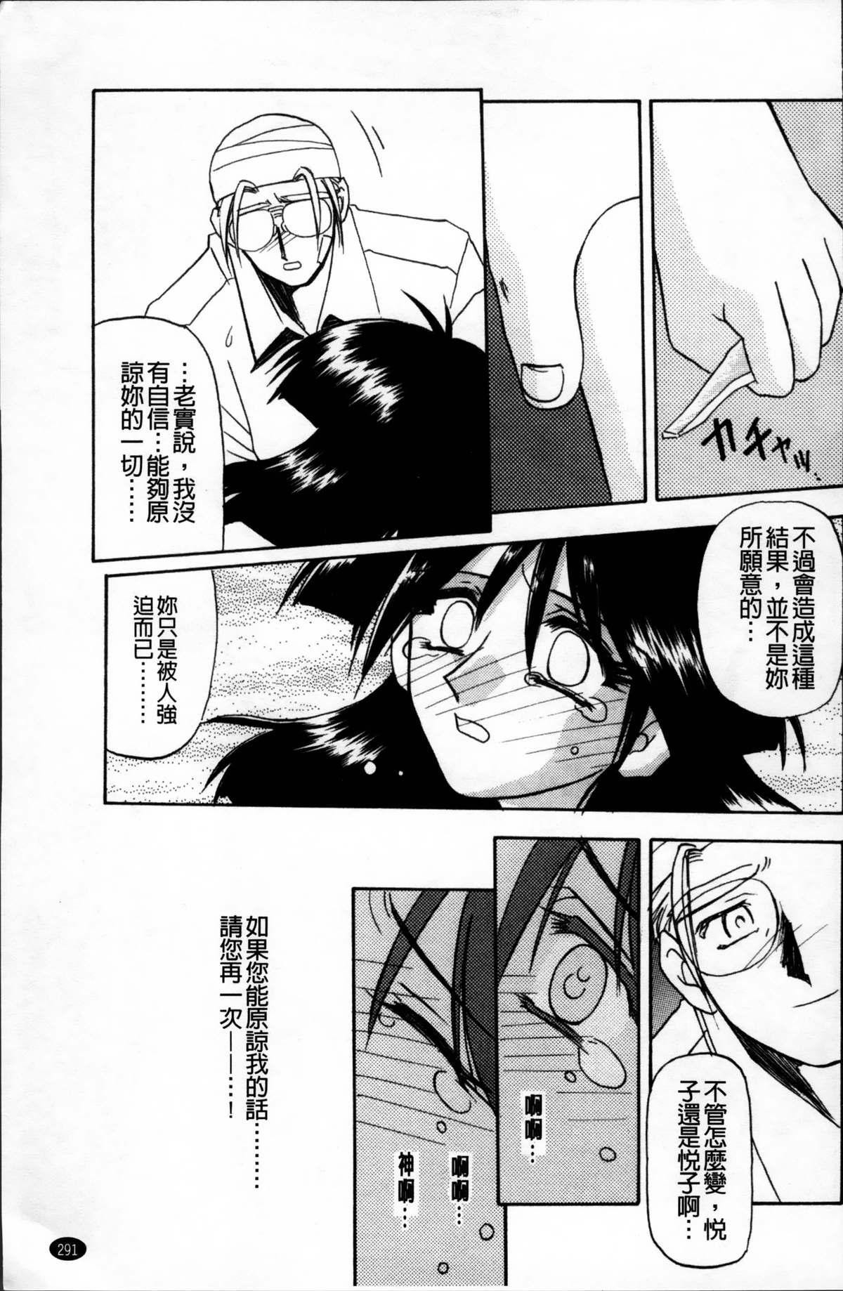 Hiiro no Koku Kanzenban   緋色之刻 完全版 294