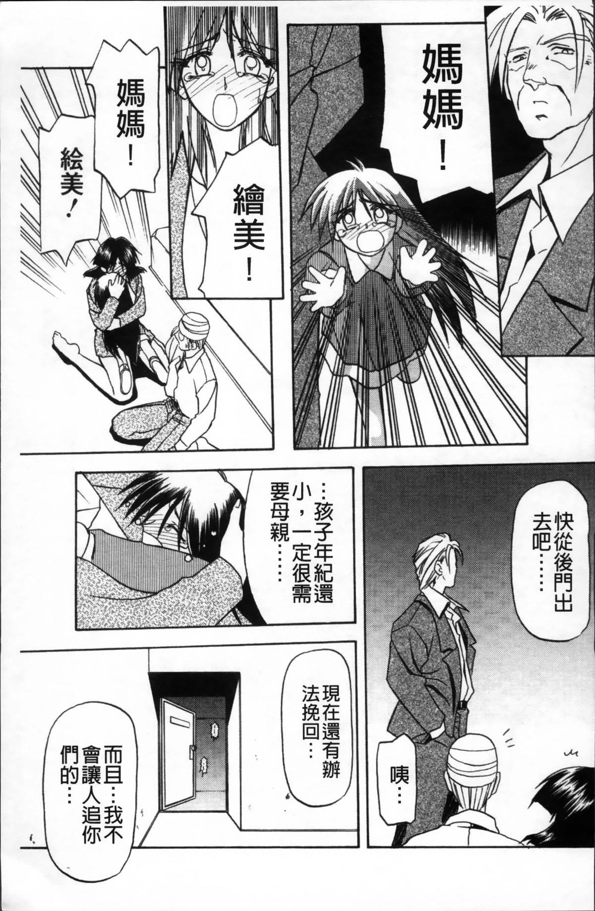 Hiiro no Koku Kanzenban   緋色之刻 完全版 296