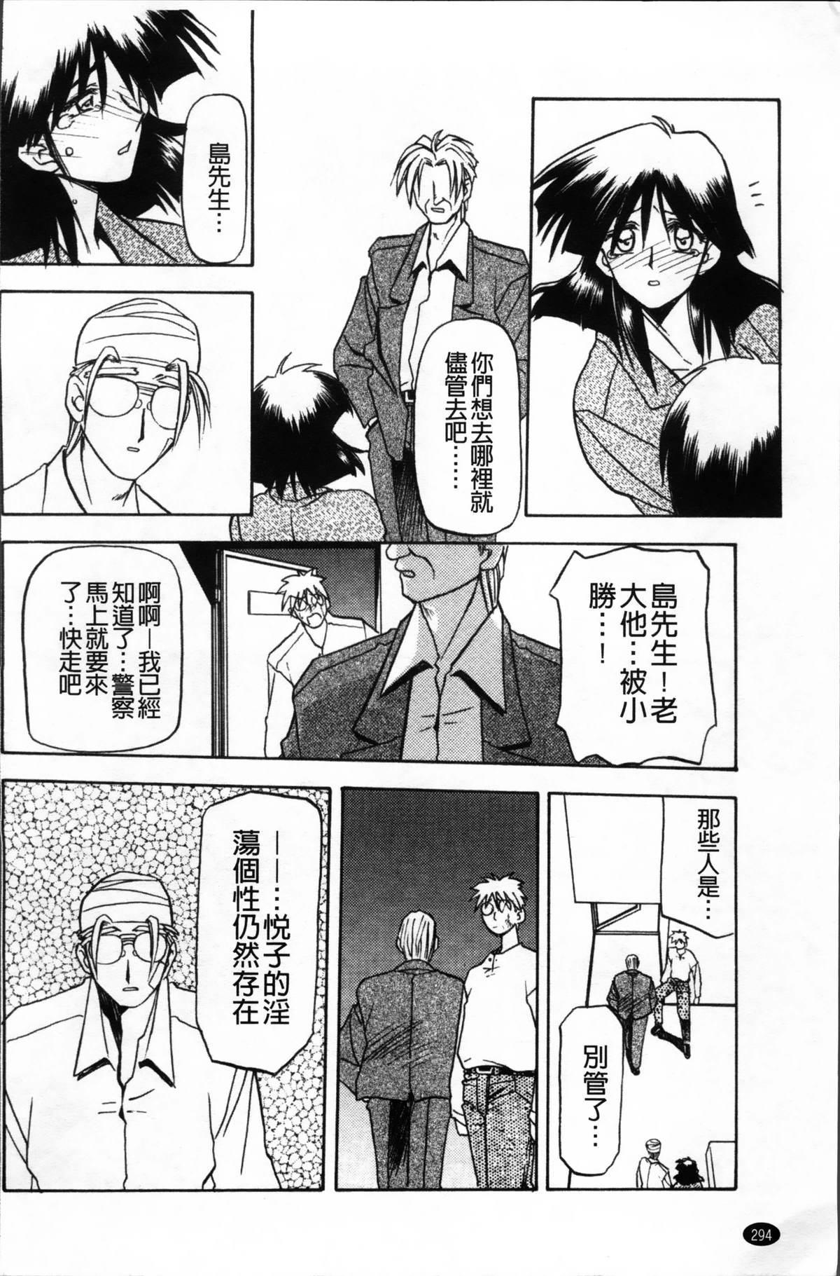 Hiiro no Koku Kanzenban   緋色之刻 完全版 297