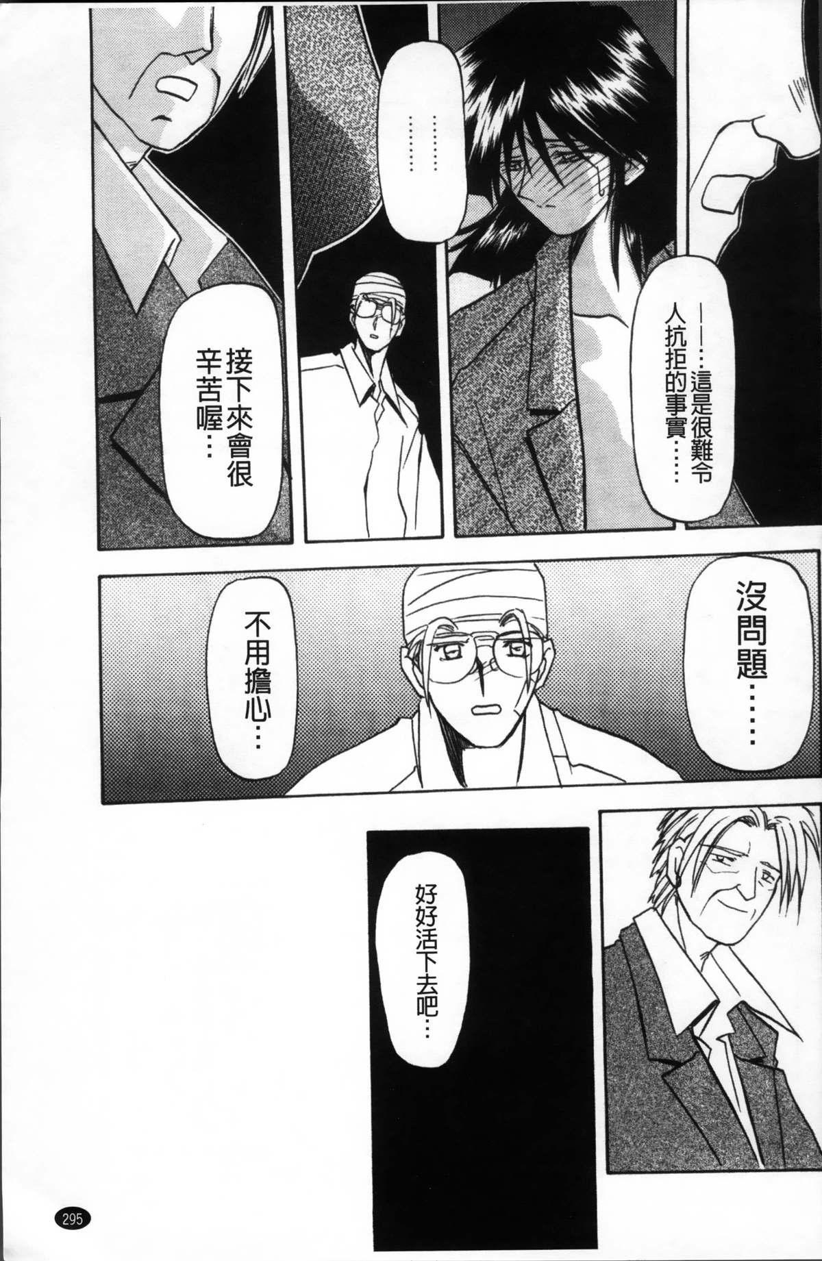 Hiiro no Koku Kanzenban   緋色之刻 完全版 298
