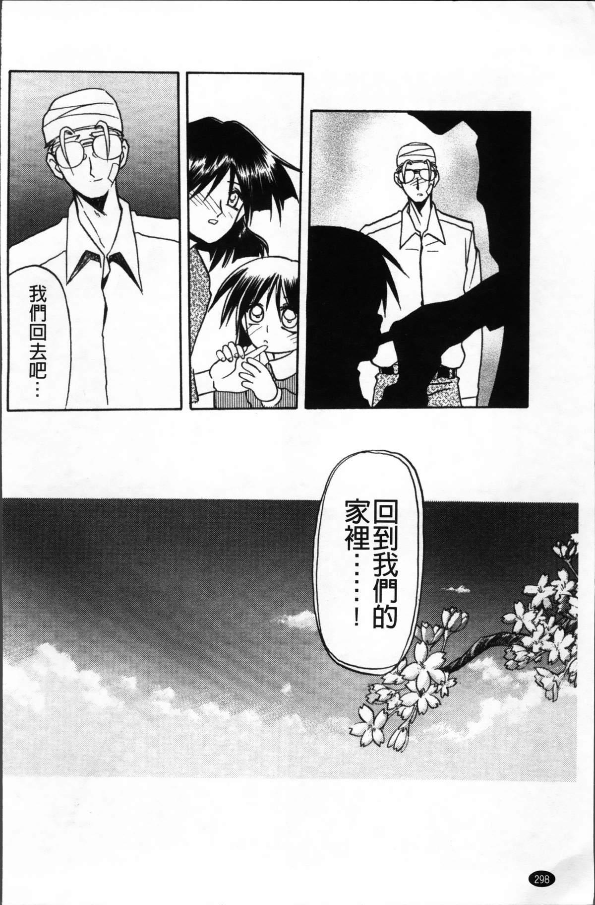 Hiiro no Koku Kanzenban   緋色之刻 完全版 301