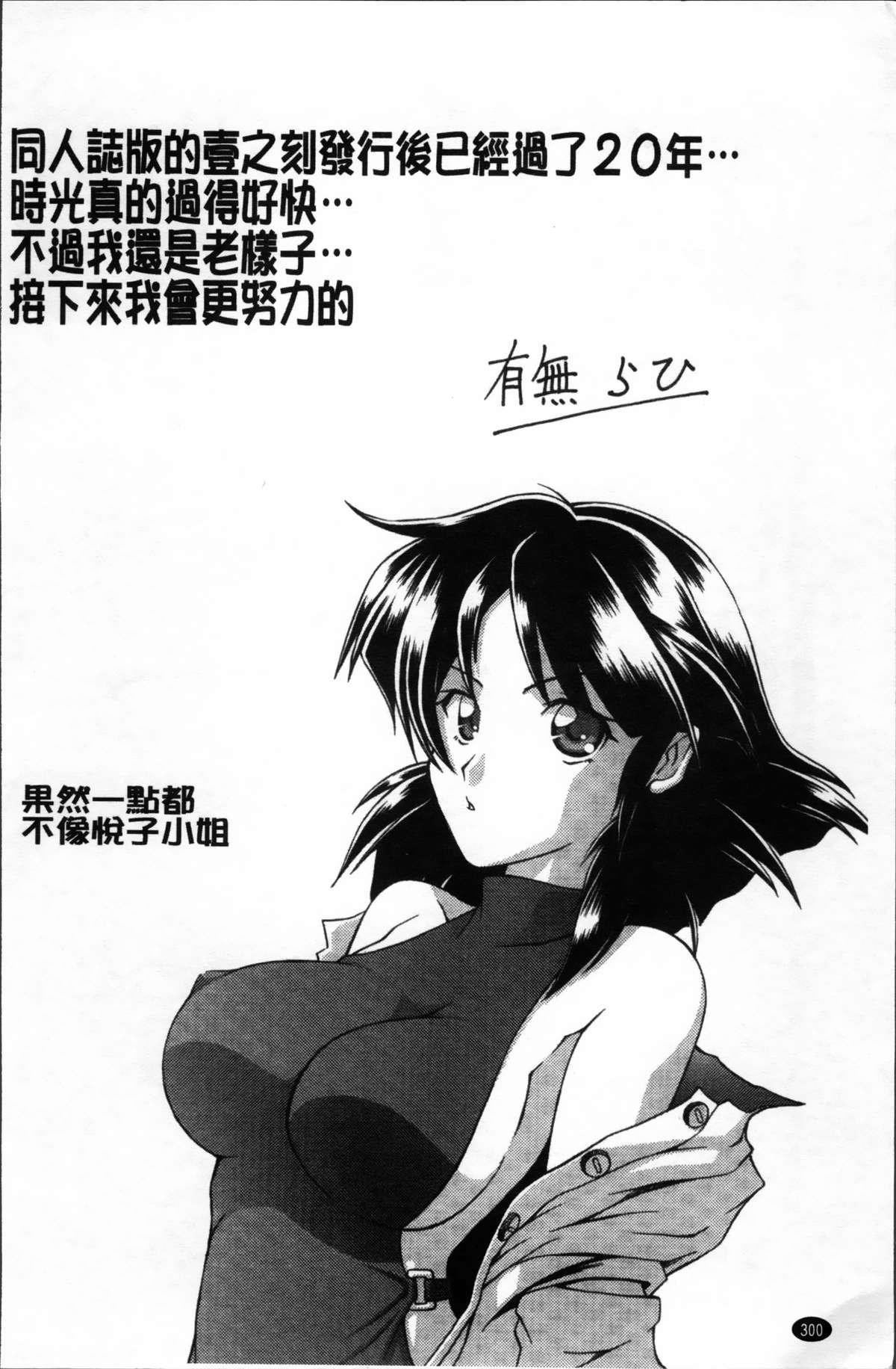 Hiiro no Koku Kanzenban   緋色之刻 完全版 303