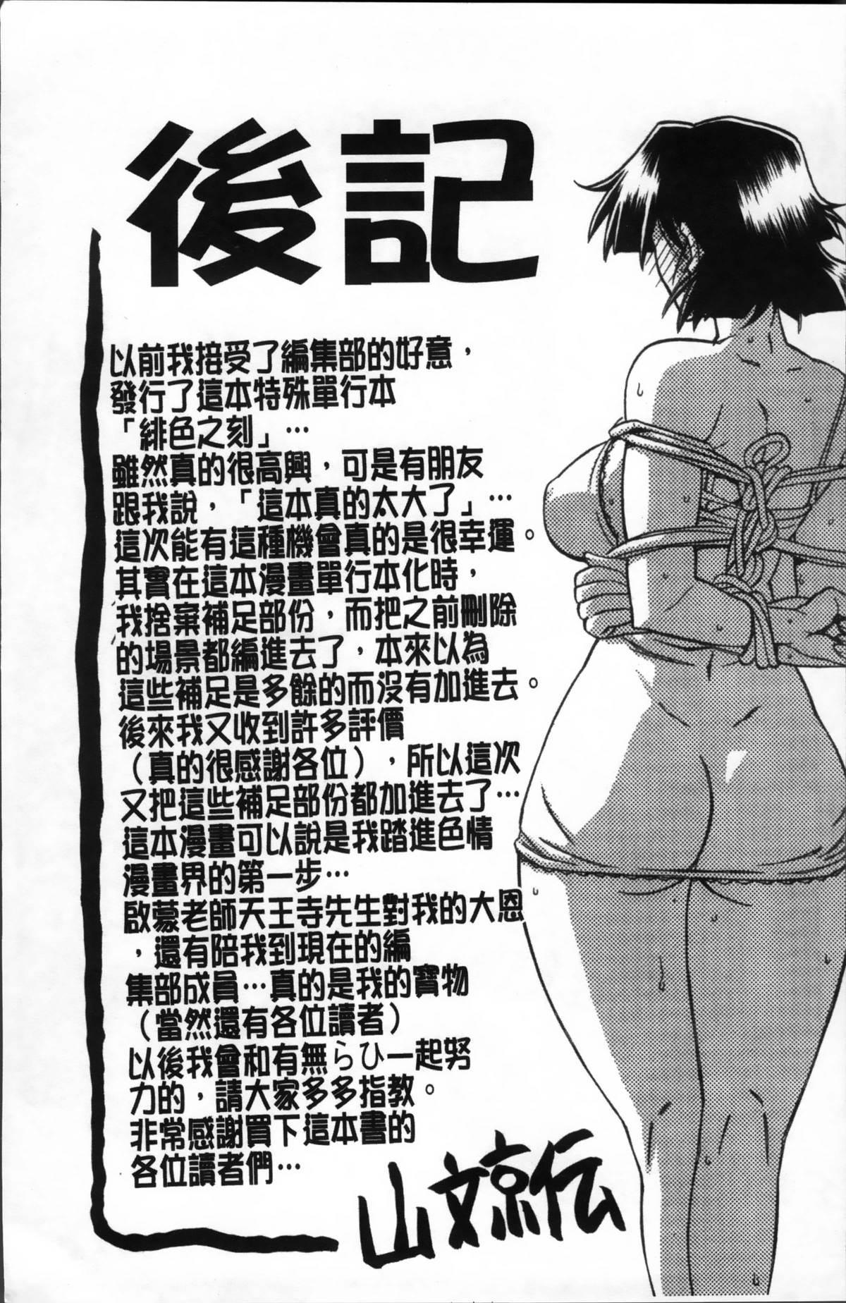 Hiiro no Koku Kanzenban   緋色之刻 完全版 304
