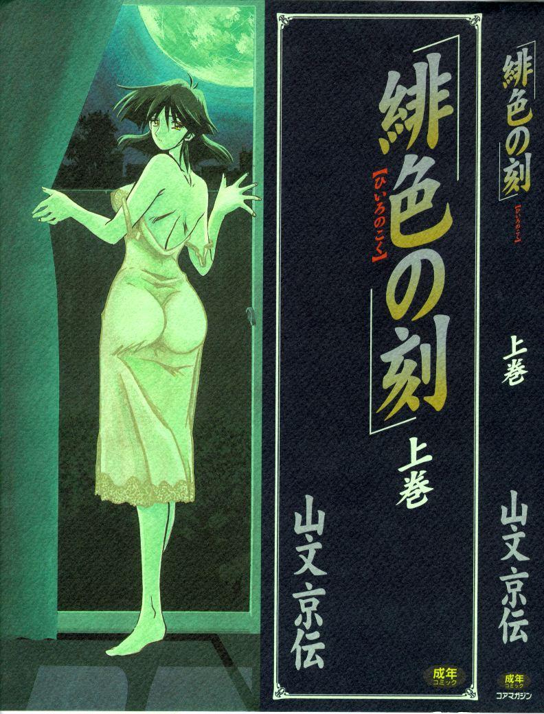 Hiiro no Koku Kanzenban   緋色之刻 完全版 305