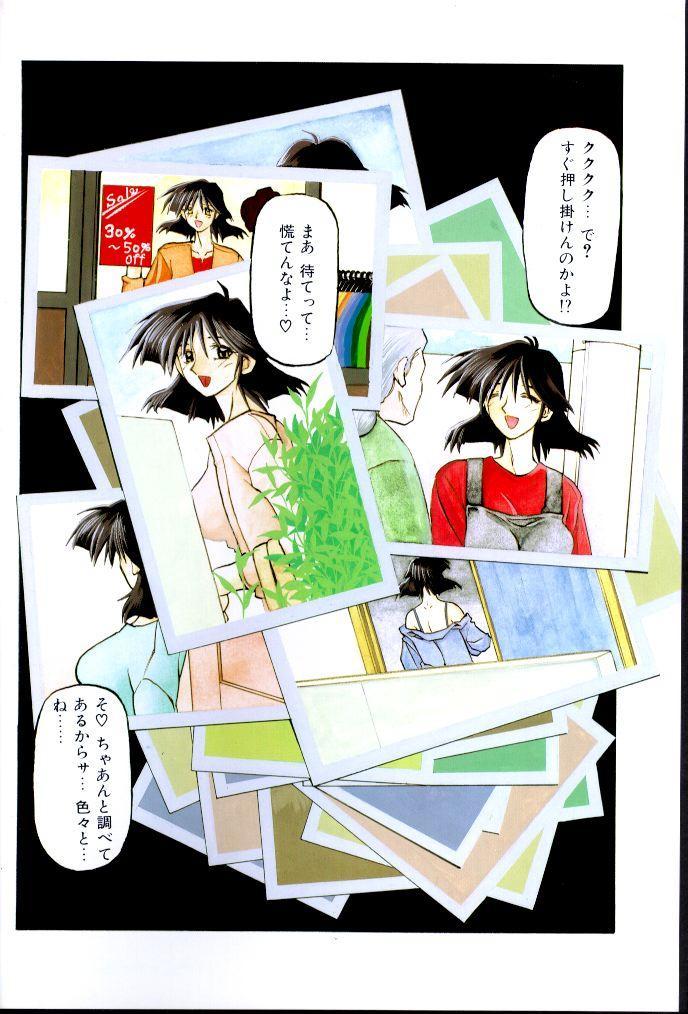 Hiiro no Koku Kanzenban   緋色之刻 完全版 307