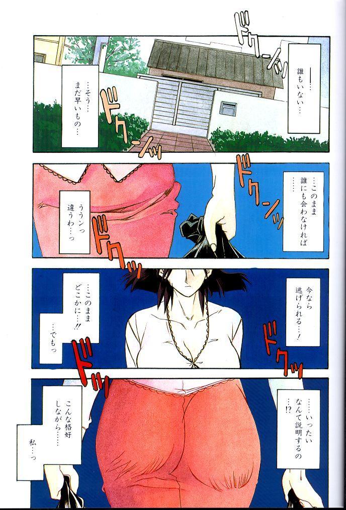 Hiiro no Koku Kanzenban   緋色之刻 完全版 312