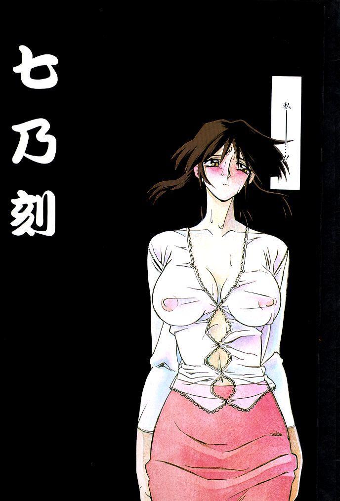 Hiiro no Koku Kanzenban   緋色之刻 完全版 313
