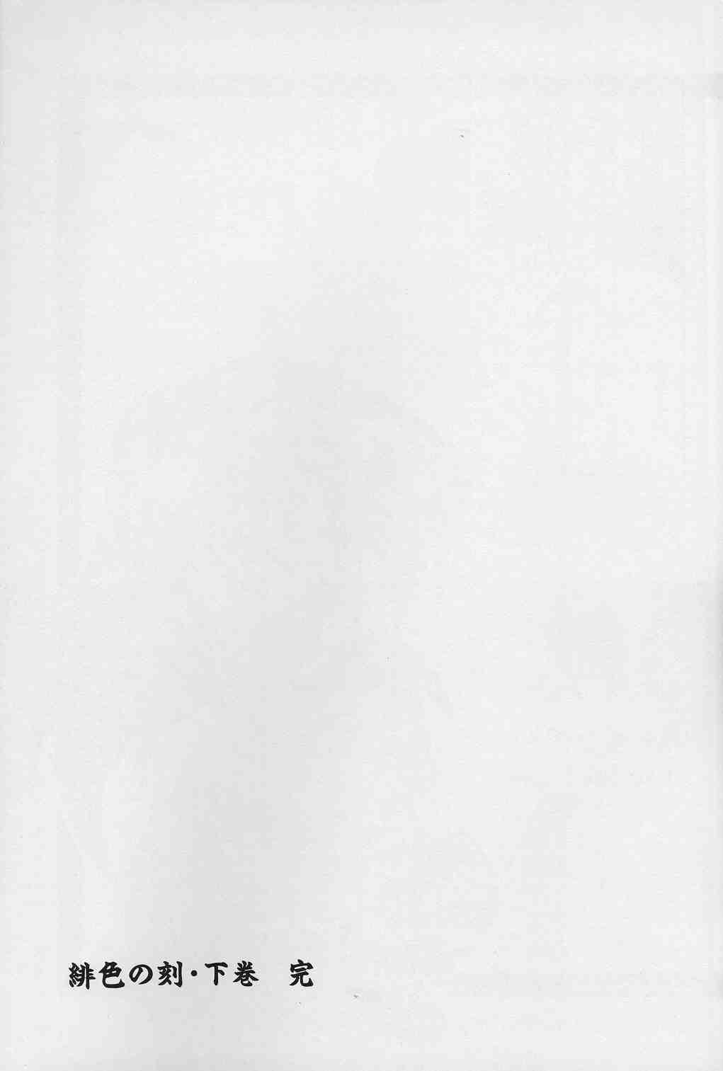 Hiiro no Koku Kanzenban   緋色之刻 完全版 316