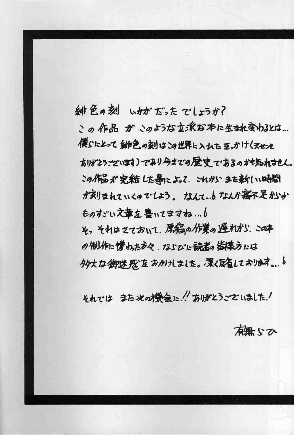 Hiiro no Koku Kanzenban   緋色之刻 完全版 318