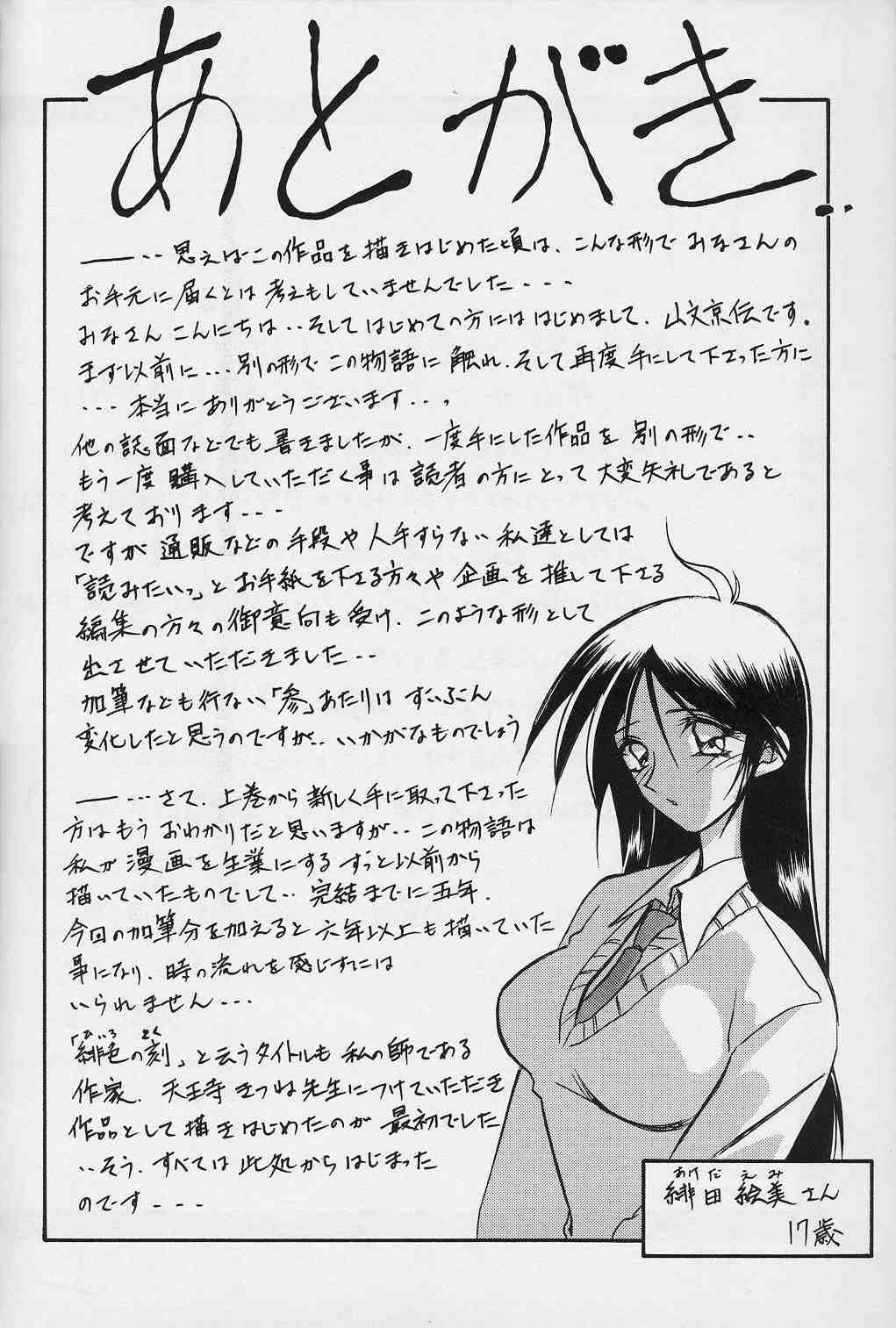Hiiro no Koku Kanzenban   緋色之刻 完全版 319