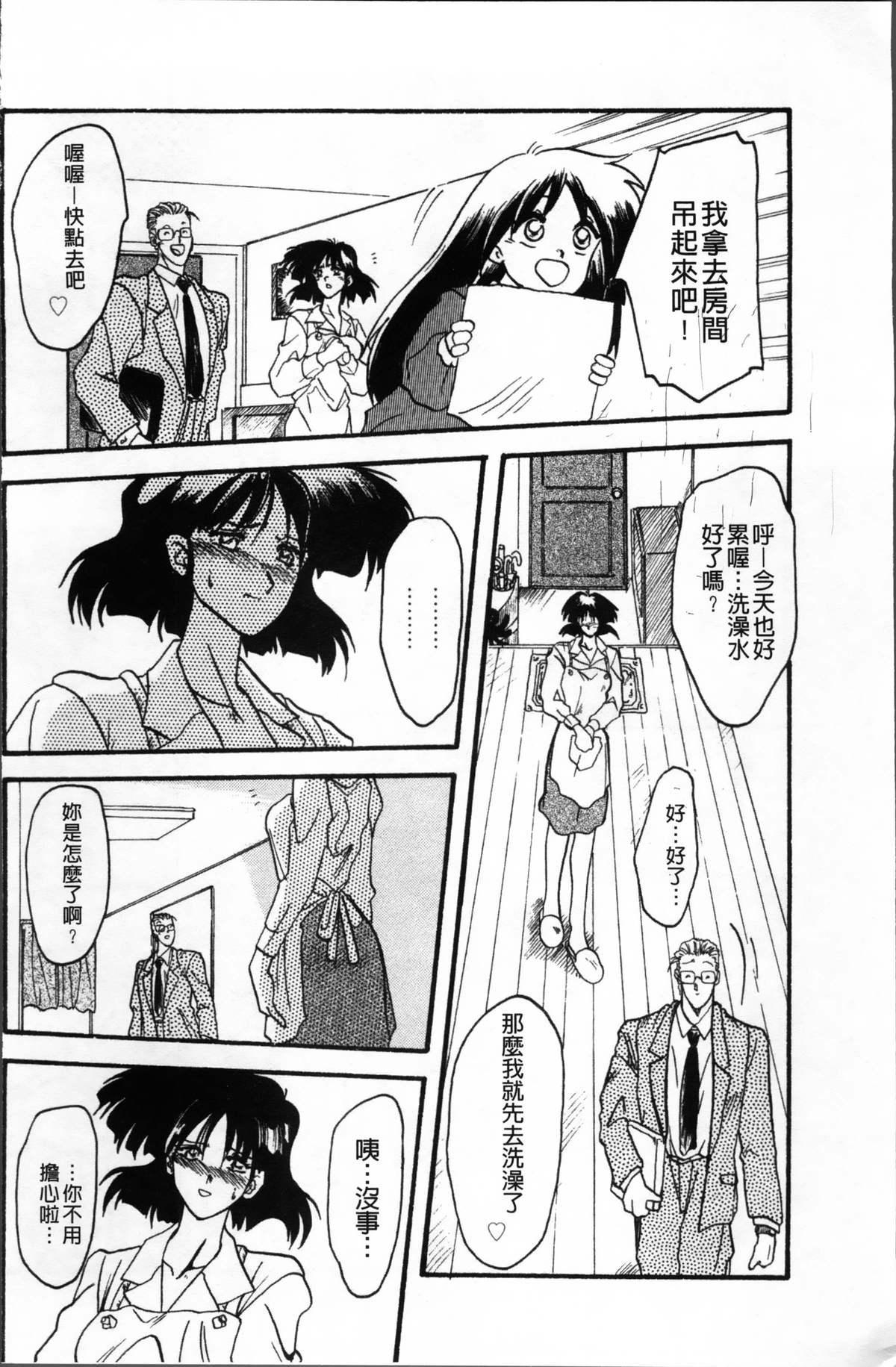 Hiiro no Koku Kanzenban   緋色之刻 完全版 33