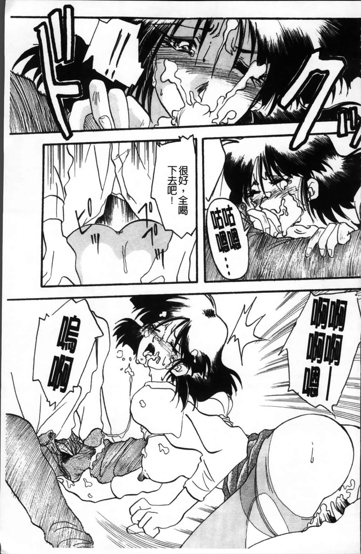 Hiiro no Koku Kanzenban   緋色之刻 完全版 48