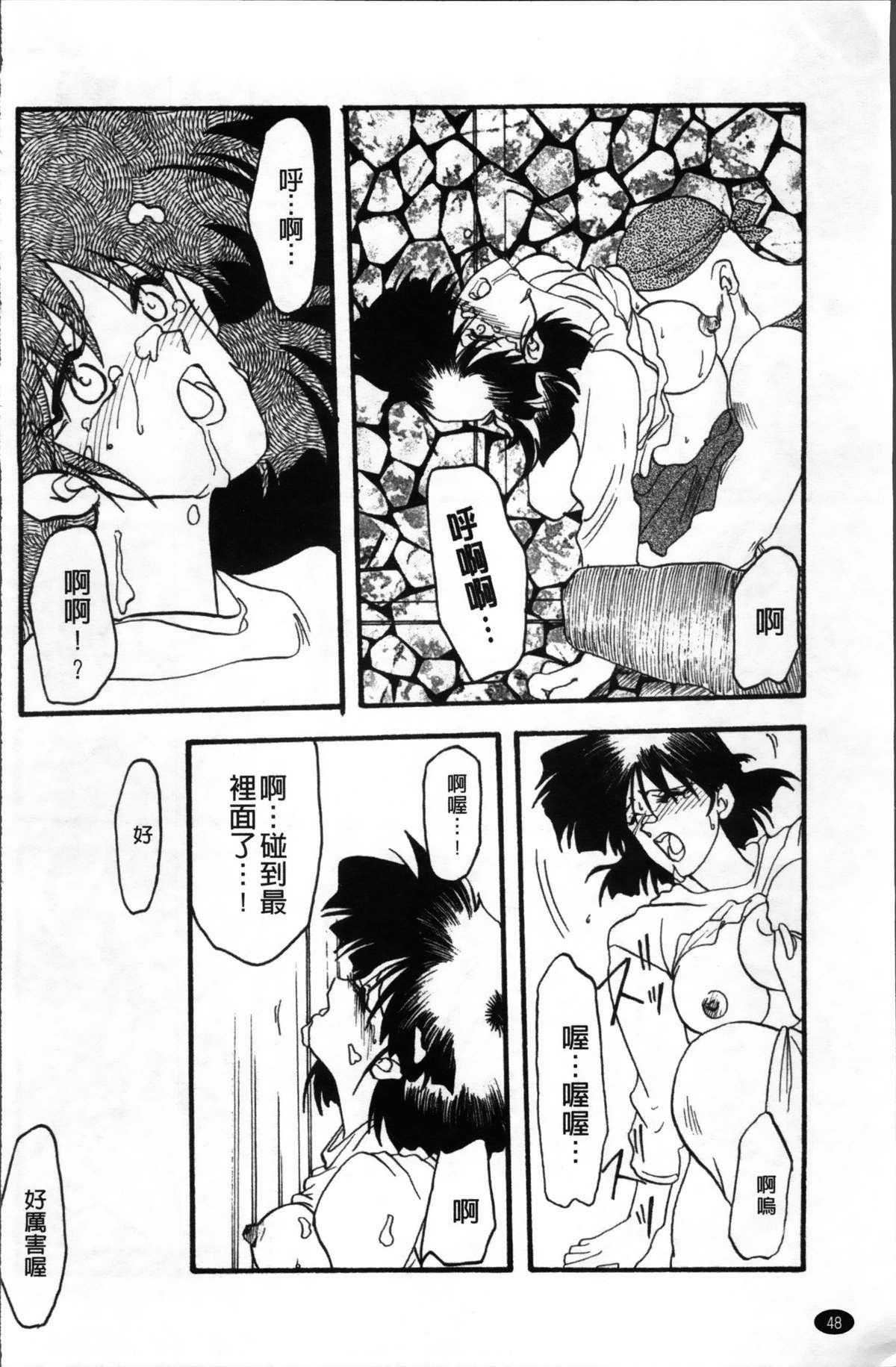 Hiiro no Koku Kanzenban   緋色之刻 完全版 51