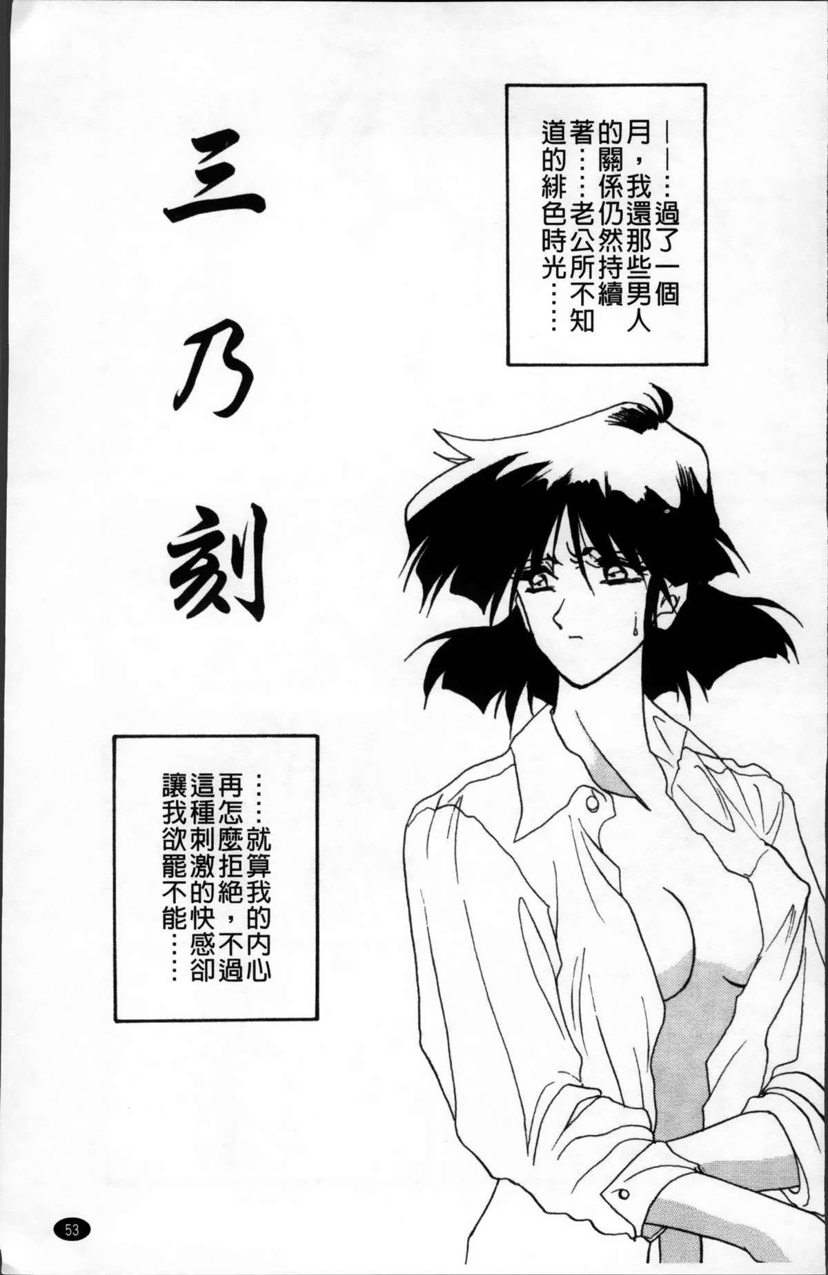Hiiro no Koku Kanzenban   緋色之刻 完全版 56
