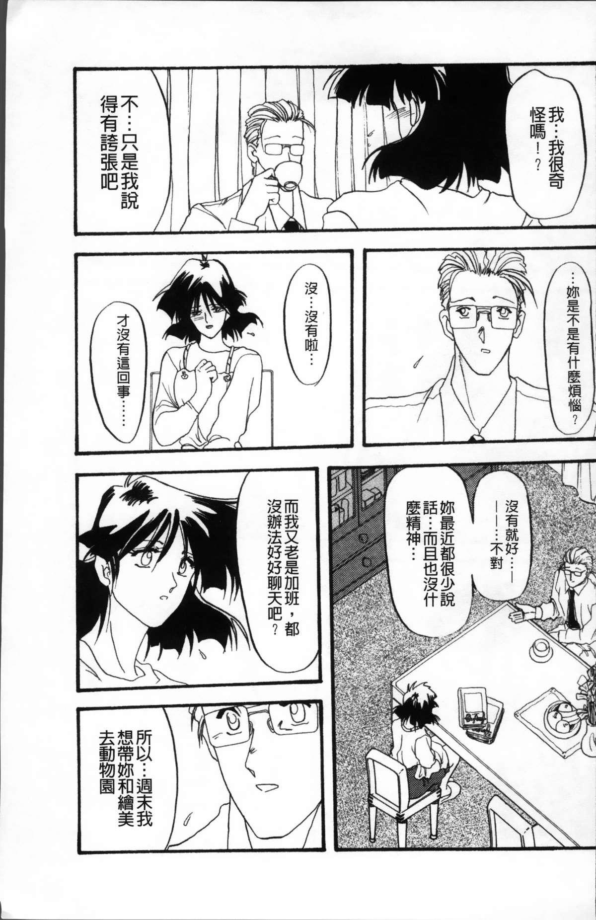 Hiiro no Koku Kanzenban   緋色之刻 完全版 58